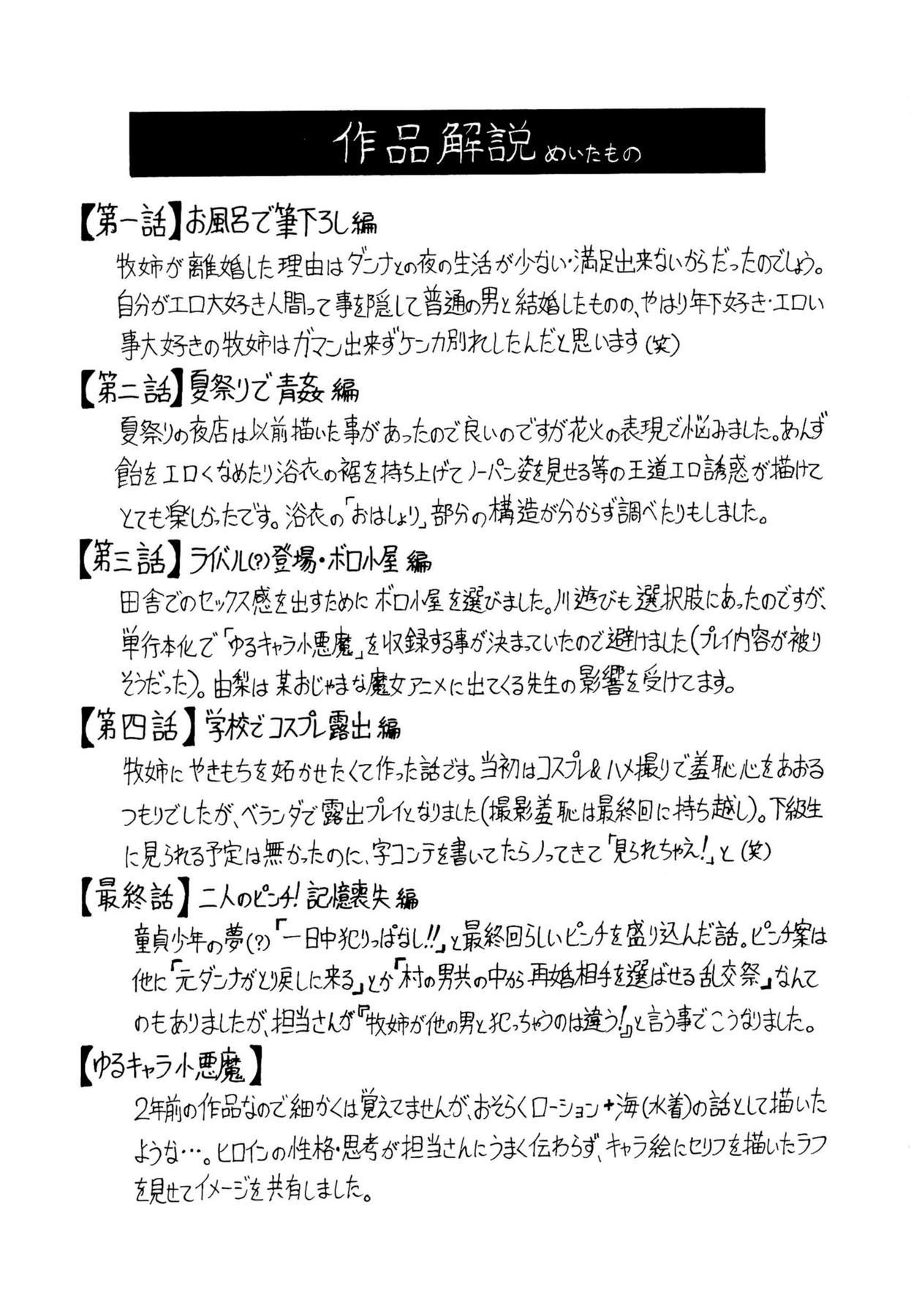 [Jamming] Koibito ha Tonari no Oneesan (Hatsujyouki) | My Lover is the Girl Next Door [English] {Tadanohito} 214