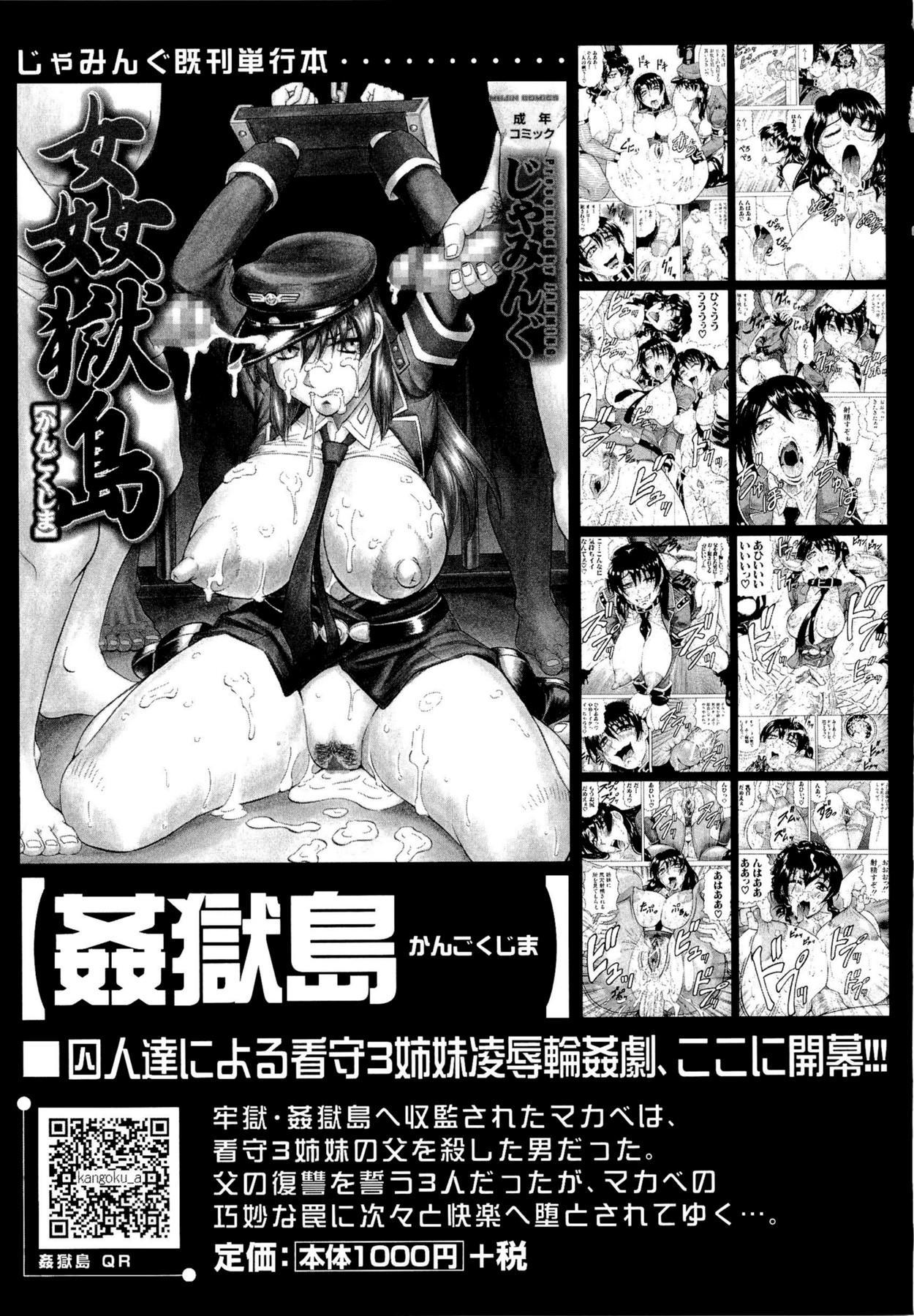 [Jamming] Koibito ha Tonari no Oneesan (Hatsujyouki) | My Lover is the Girl Next Door [English] {Tadanohito} 216