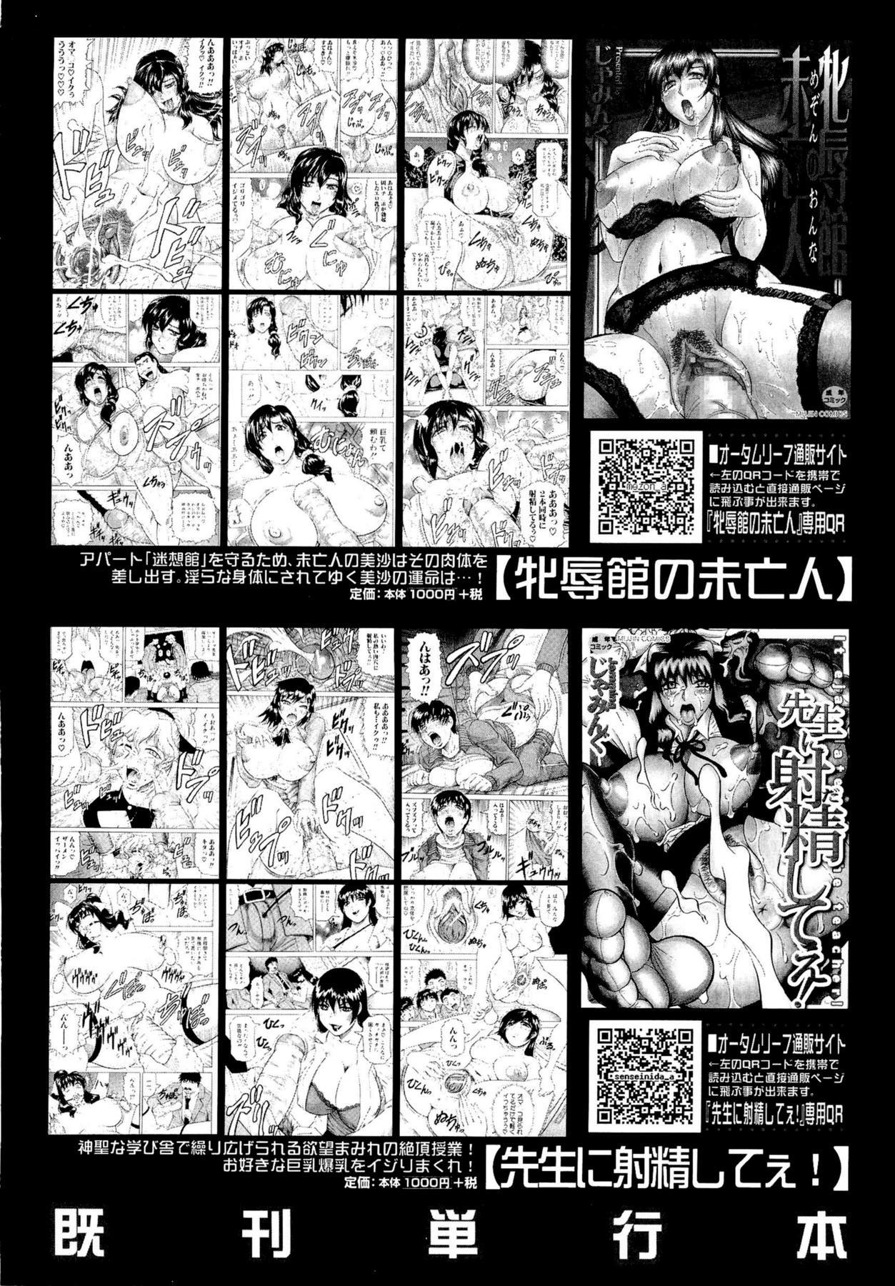 [Jamming] Koibito ha Tonari no Oneesan (Hatsujyouki) | My Lover is the Girl Next Door [English] {Tadanohito} 217
