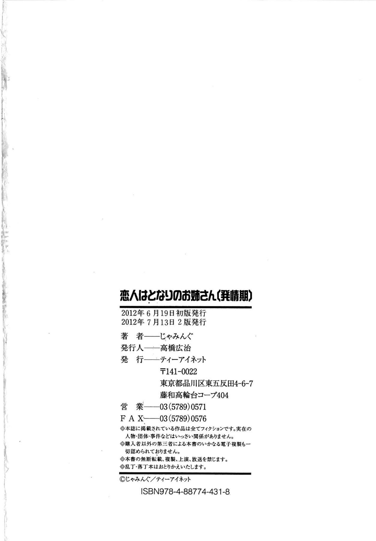 [Jamming] Koibito ha Tonari no Oneesan (Hatsujyouki) | My Lover is the Girl Next Door [English] {Tadanohito} 219