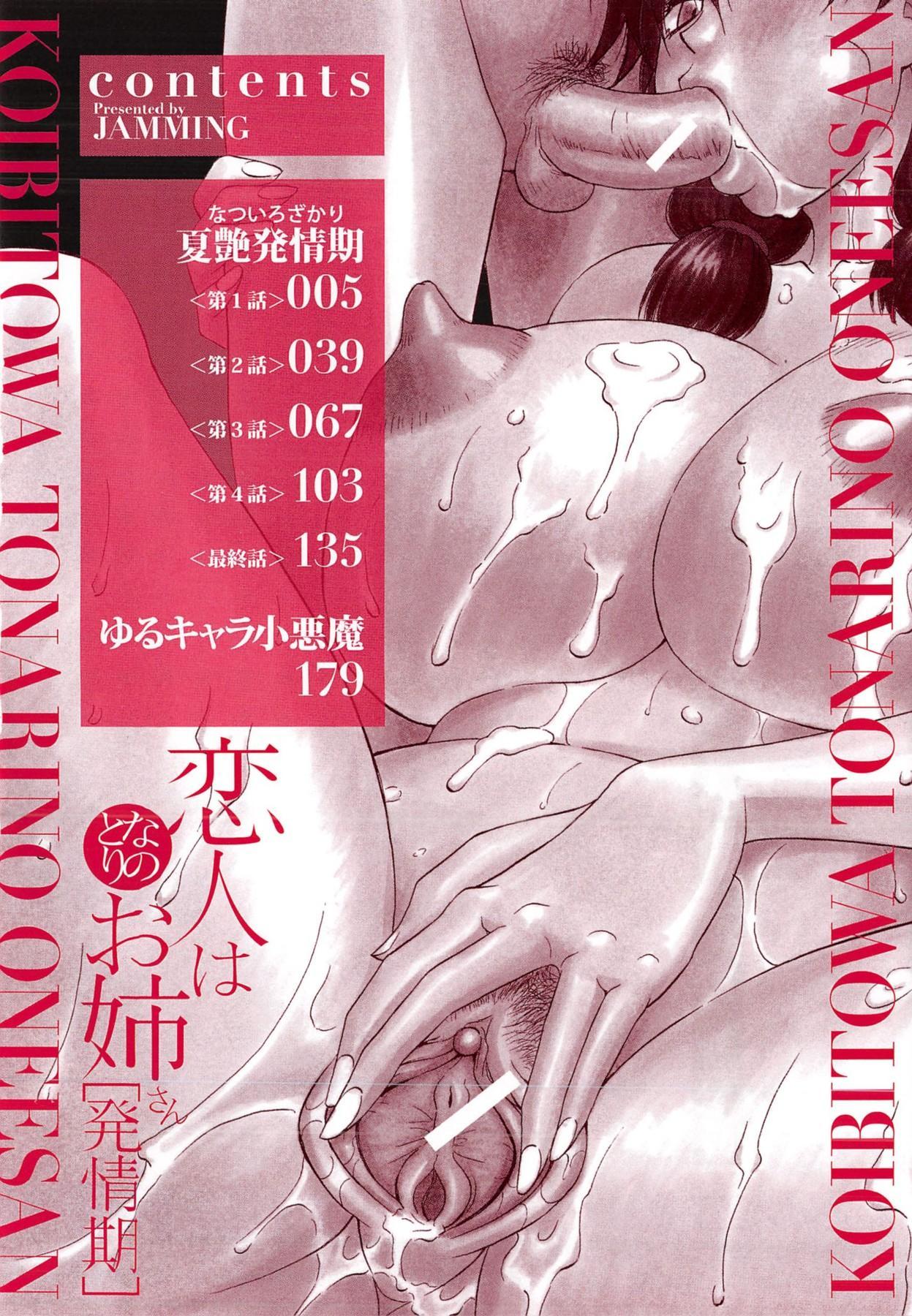 [Jamming] Koibito ha Tonari no Oneesan (Hatsujyouki) | My Lover is the Girl Next Door [English] {Tadanohito} 5