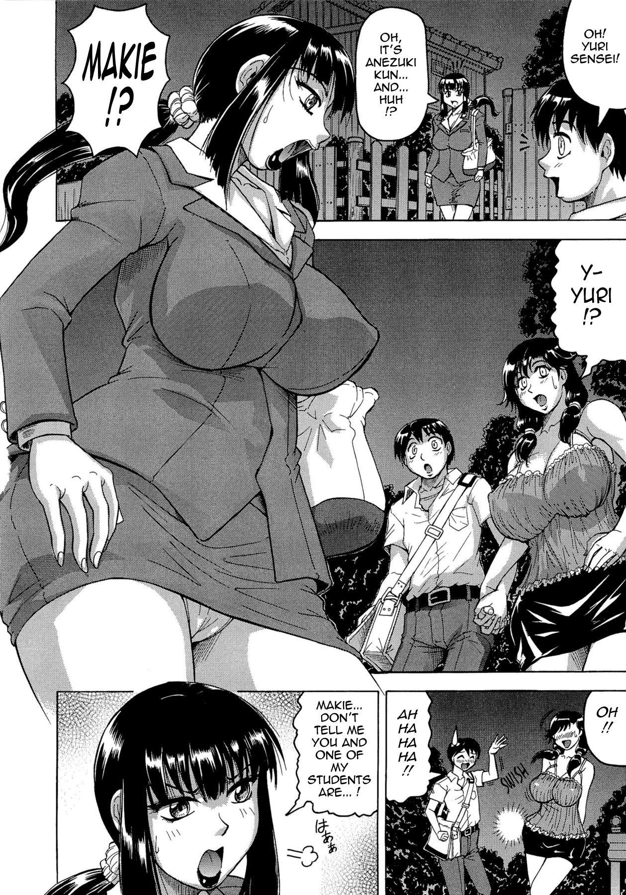 [Jamming] Koibito ha Tonari no Oneesan (Hatsujyouki) | My Lover is the Girl Next Door [English] {Tadanohito} 75
