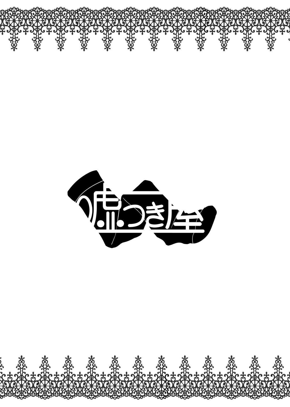 [Usotsukiya (Oouso)] Flan-chan Kutsushita Bon 2 - Kotatsu Hen | Flan-chan's Socks Book 2 - Kotatsu Chapter (Touhou Project) [English] {pesu} [Digital] 5