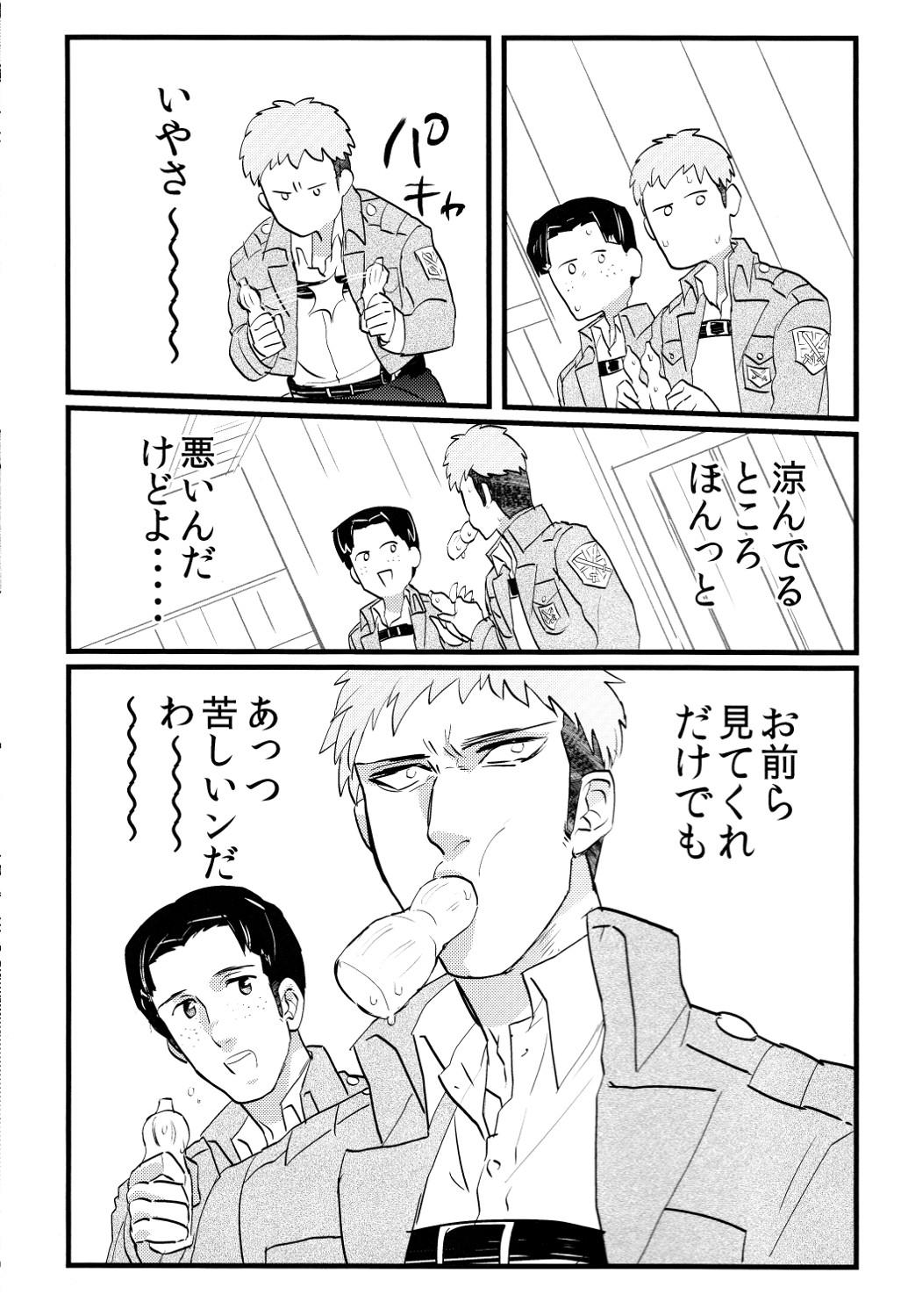 Shitataru Ase no Itteki Made 9