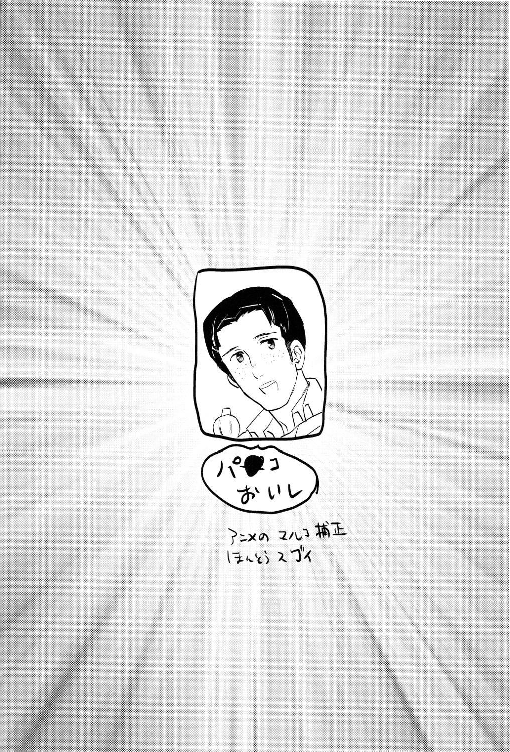 Shitataru Ase no Itteki Made 10