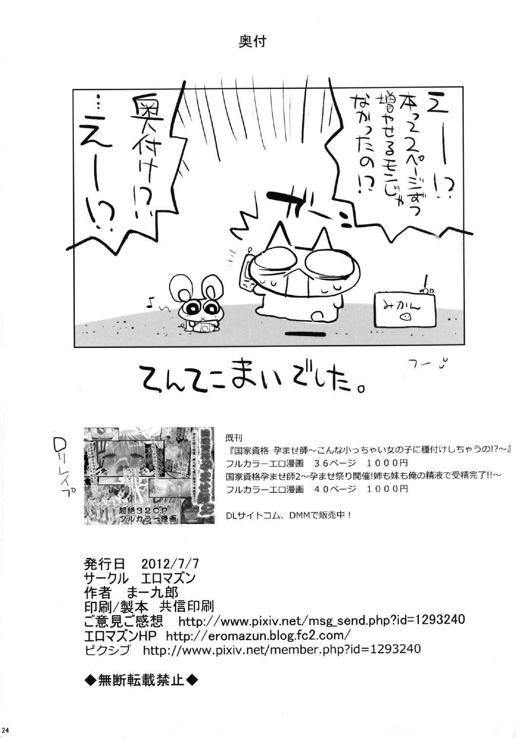 Yayoi Ryoujoku!! Himitsu no H na Hatsutaiken 25