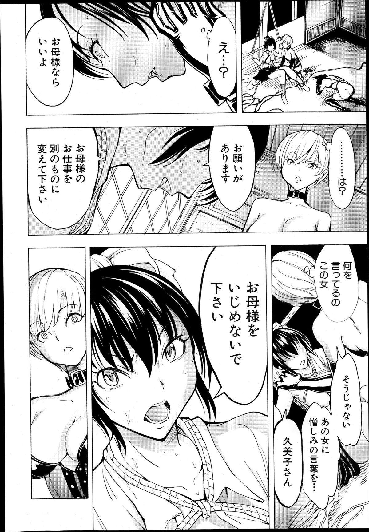 Comic Mugen Tensei 2013-12 99