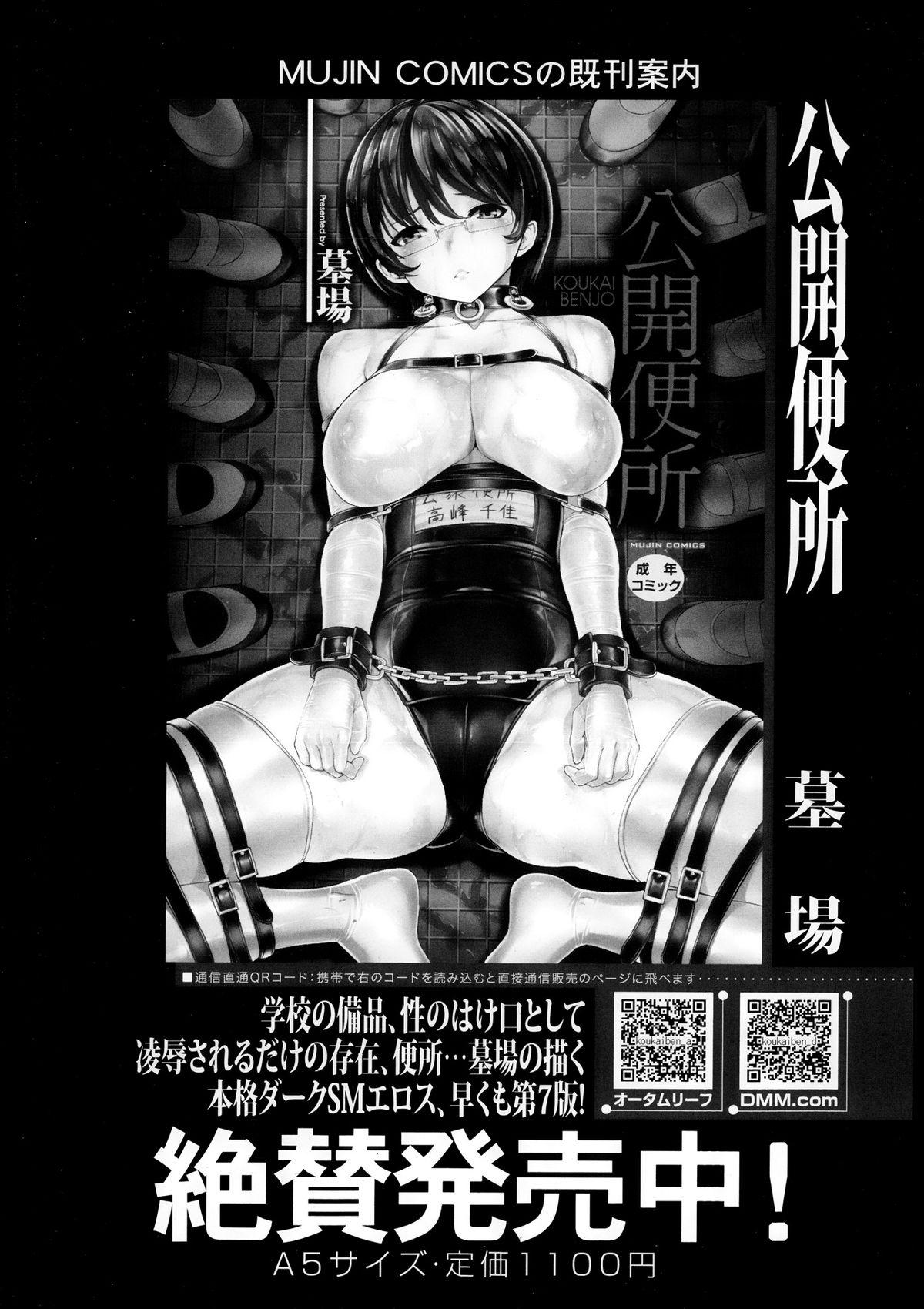 Comic Mugen Tensei 2013-12 102