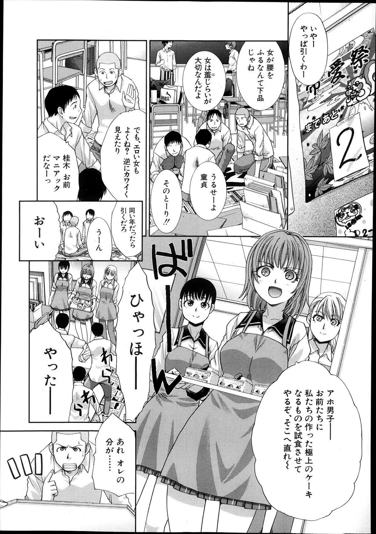 Comic Mugen Tensei 2013-12 106