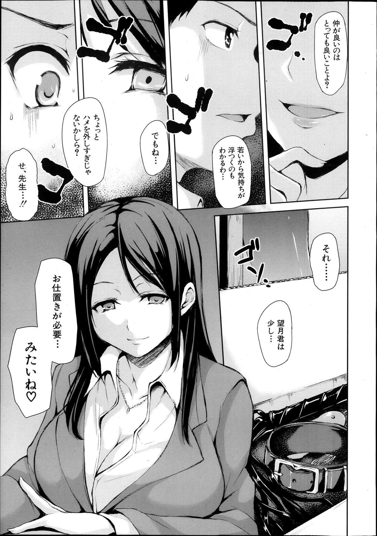 Comic Mugen Tensei 2013-12 10