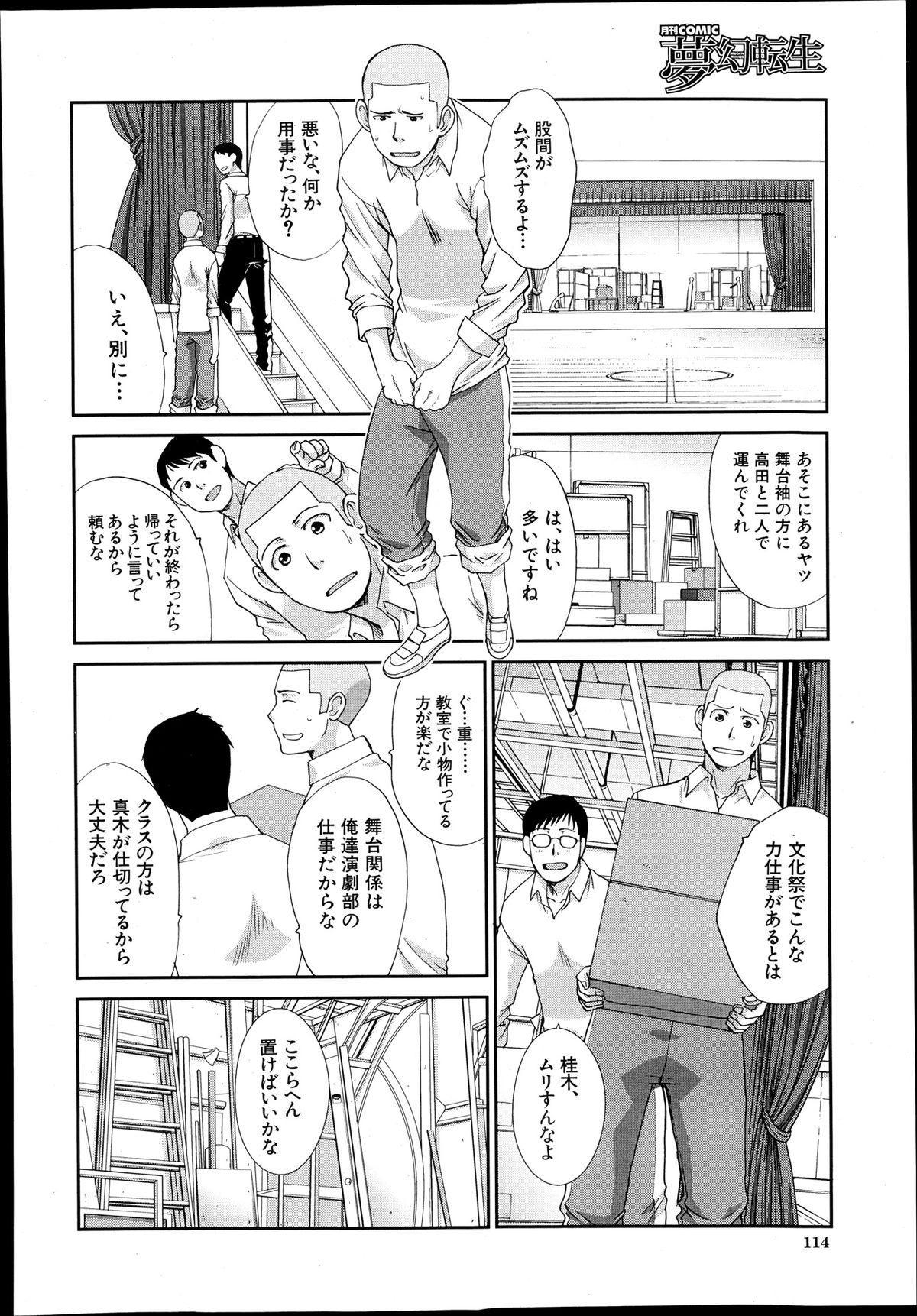 Comic Mugen Tensei 2013-12 113