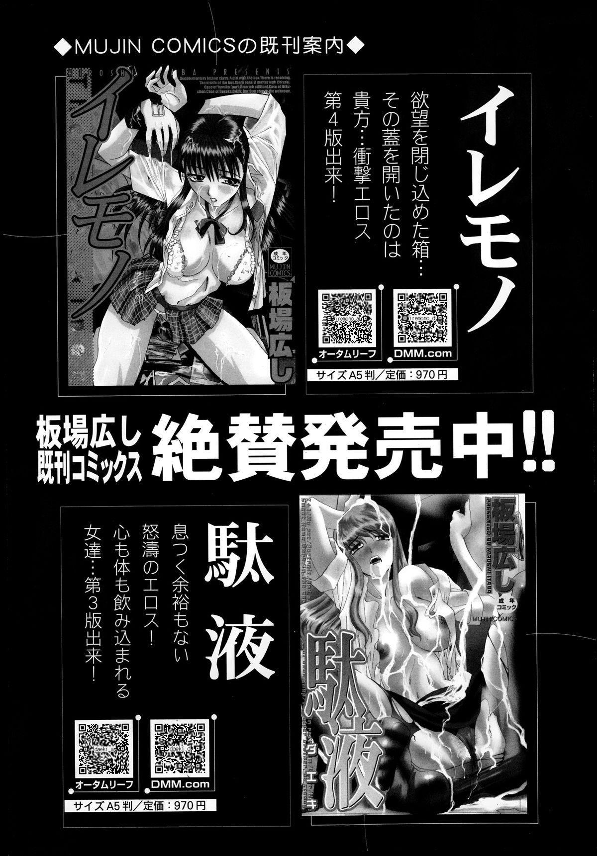 Comic Mugen Tensei 2013-12 131