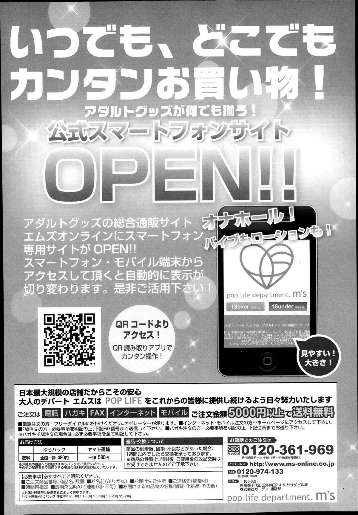 Comic Mugen Tensei 2013-12 133