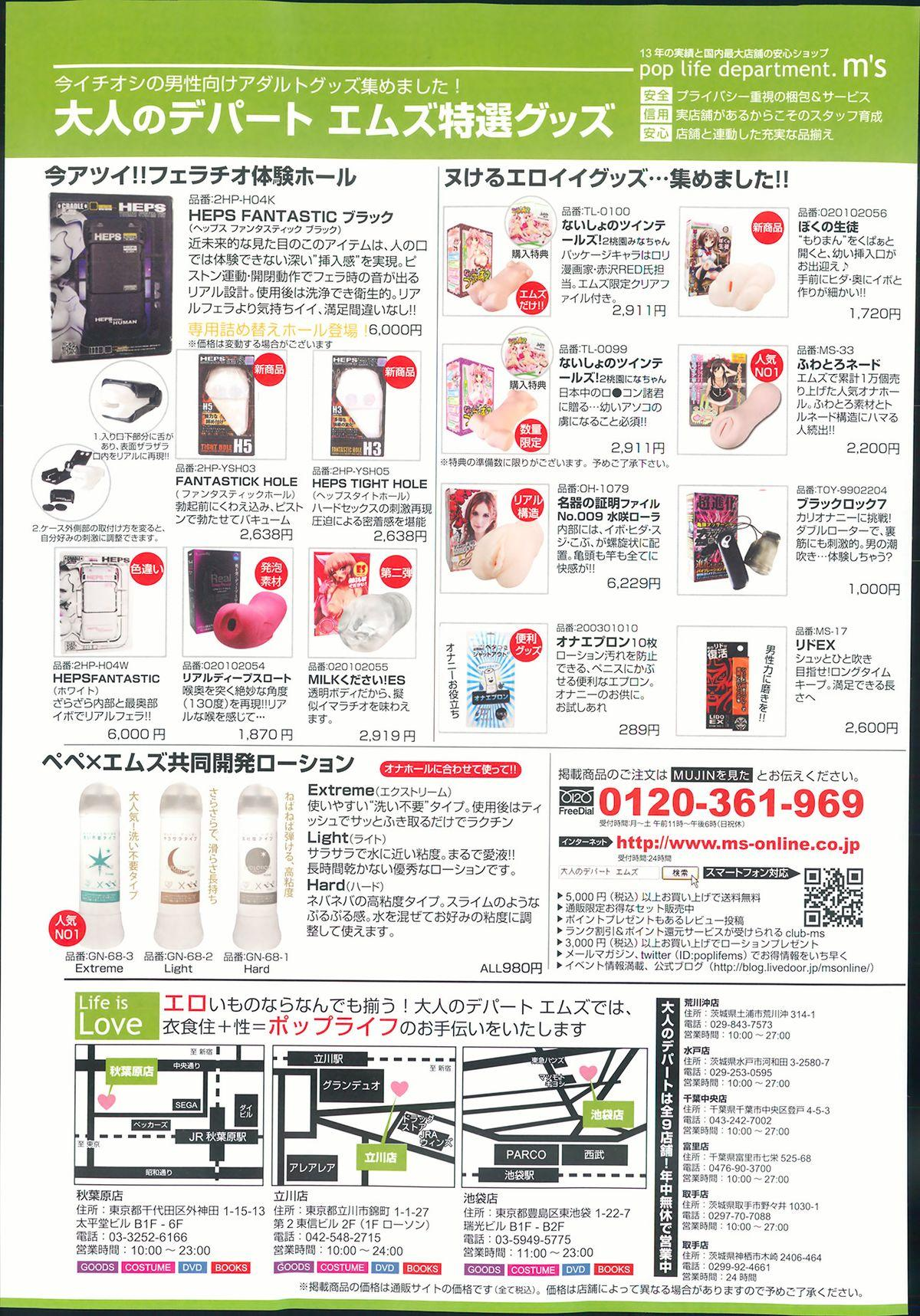 Comic Mugen Tensei 2013-12 134
