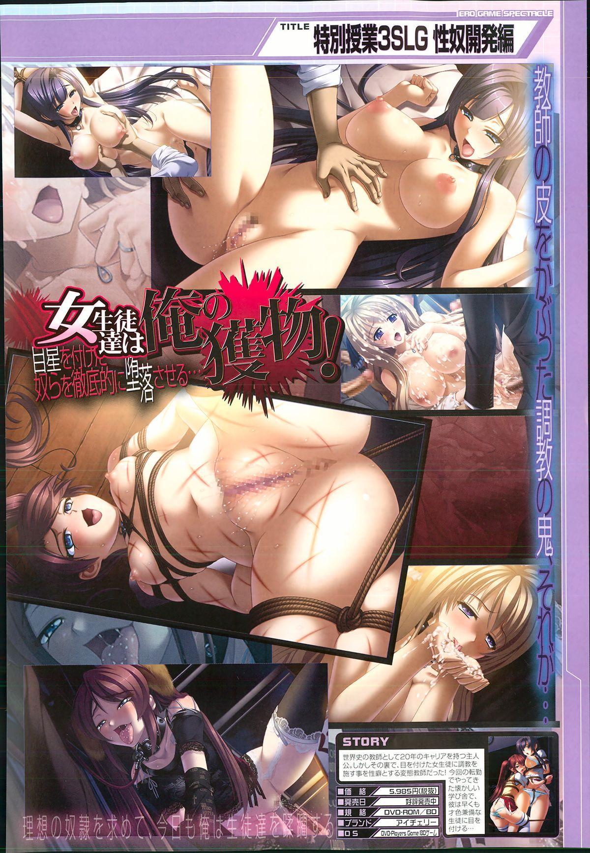 Comic Mugen Tensei 2013-12 135