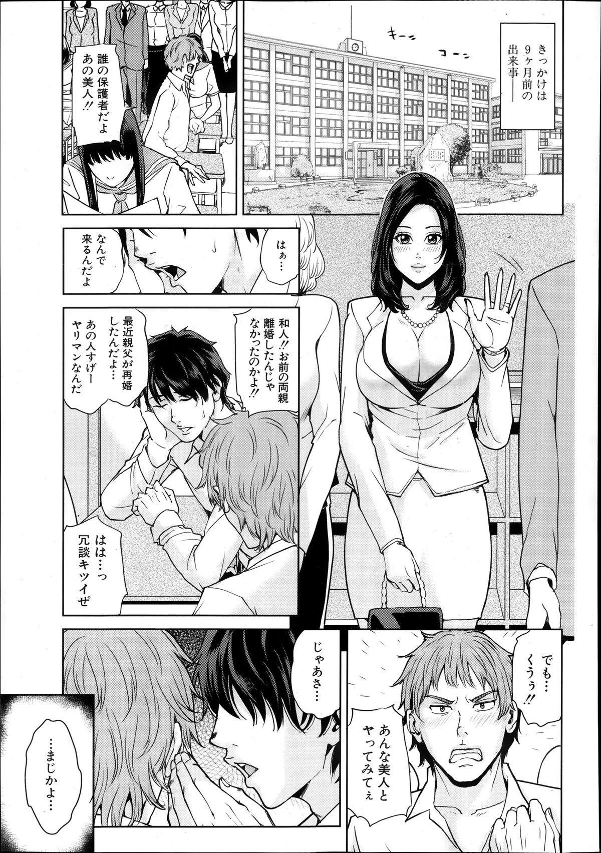 Comic Mugen Tensei 2013-12 142