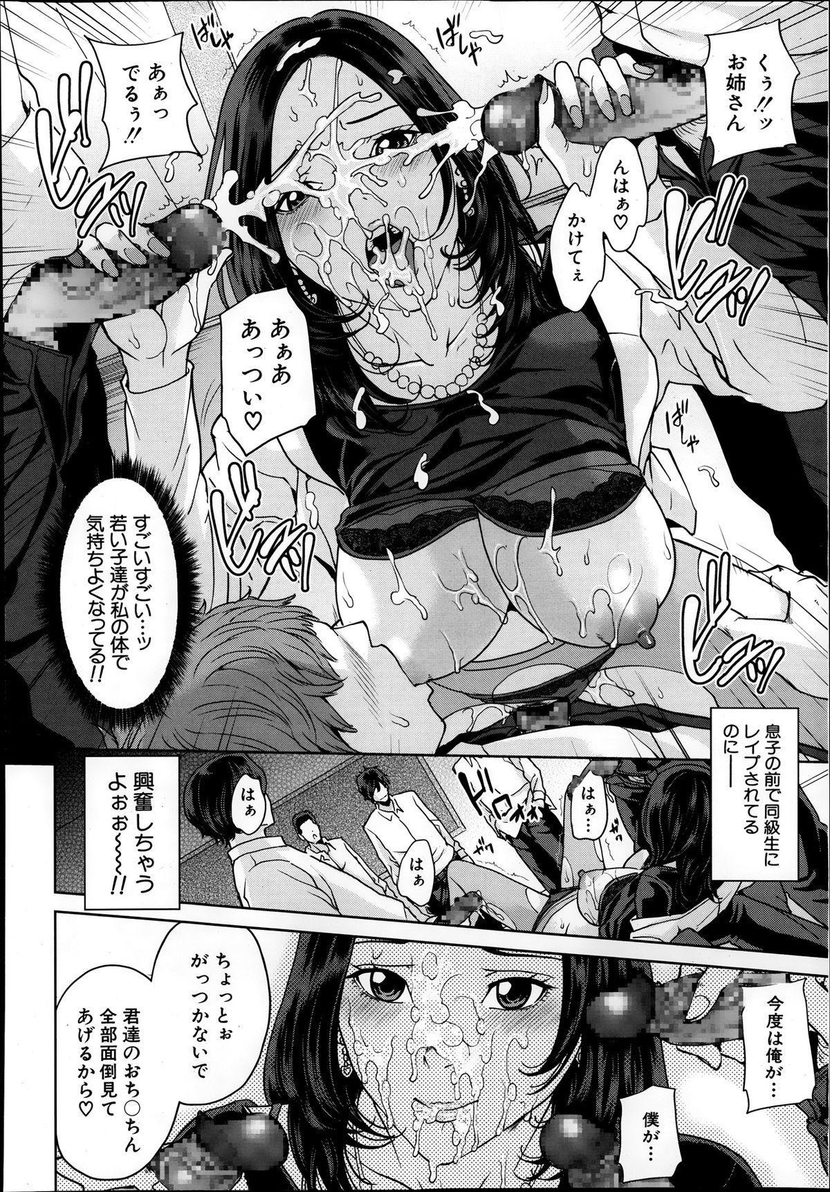 Comic Mugen Tensei 2013-12 147
