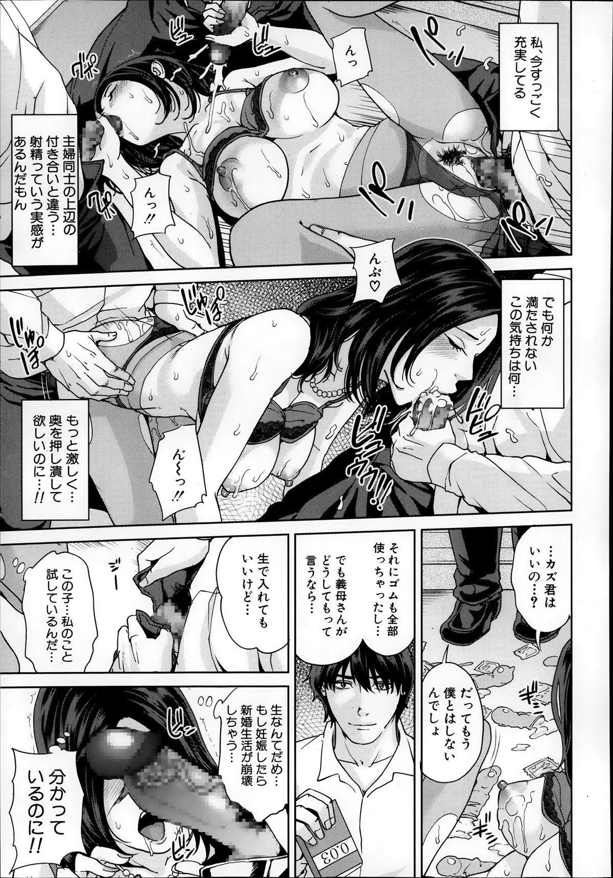 Comic Mugen Tensei 2013-12 148