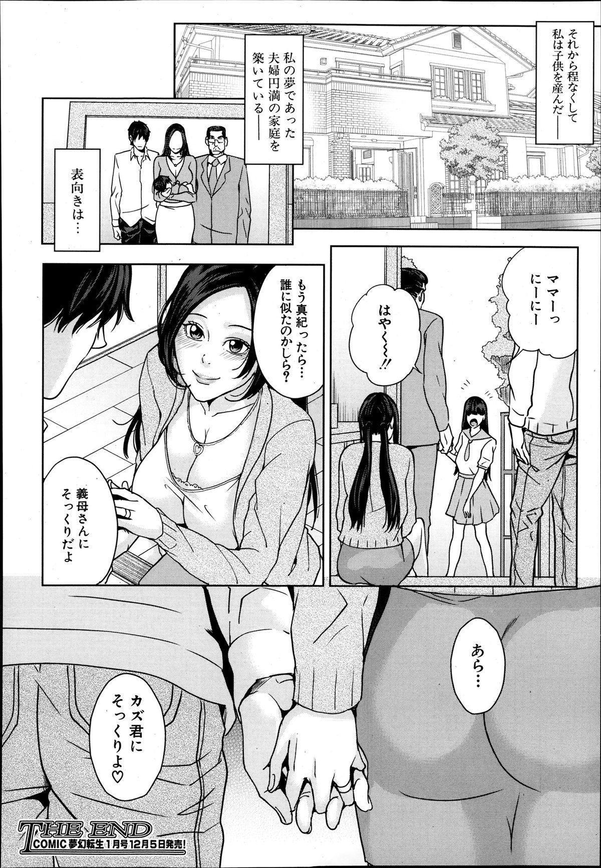 Comic Mugen Tensei 2013-12 157