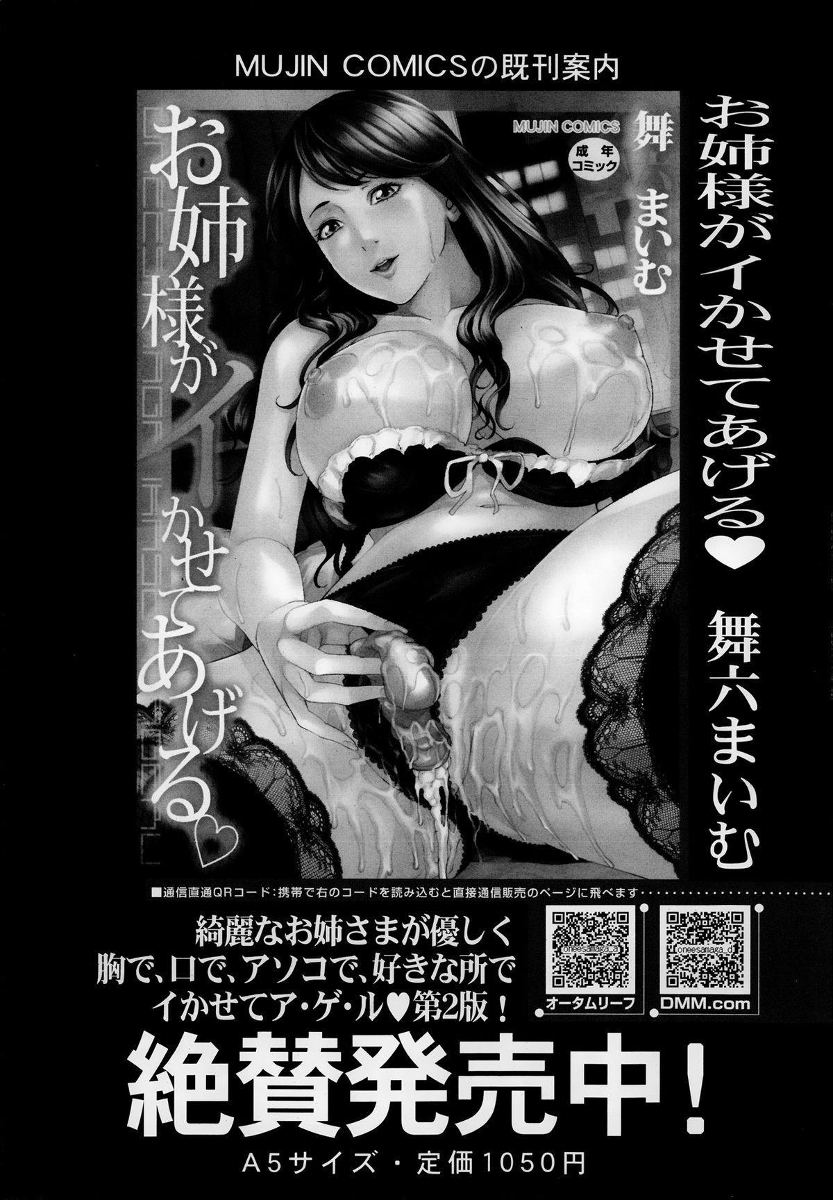 Comic Mugen Tensei 2013-12 159