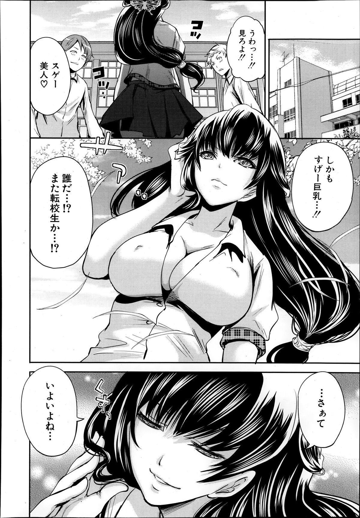 Comic Mugen Tensei 2013-12 163