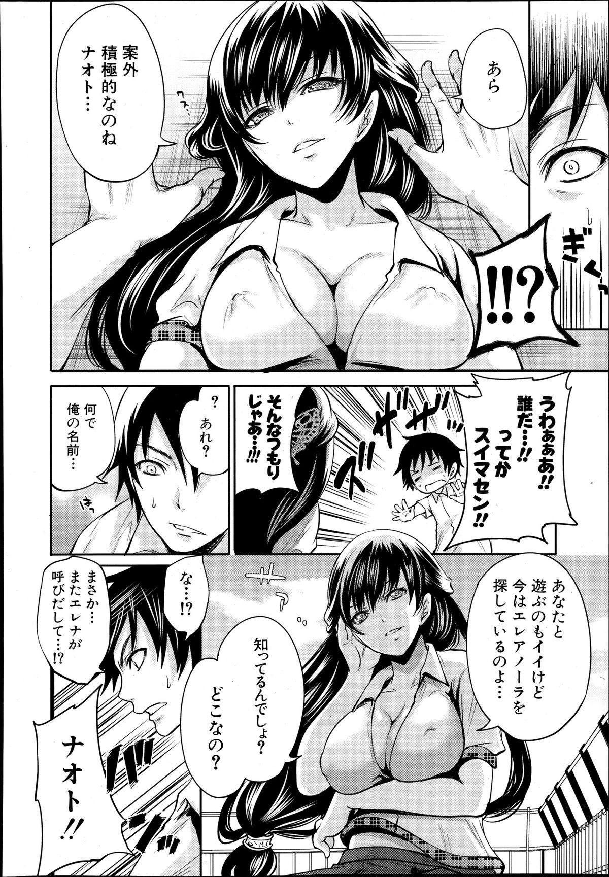 Comic Mugen Tensei 2013-12 165