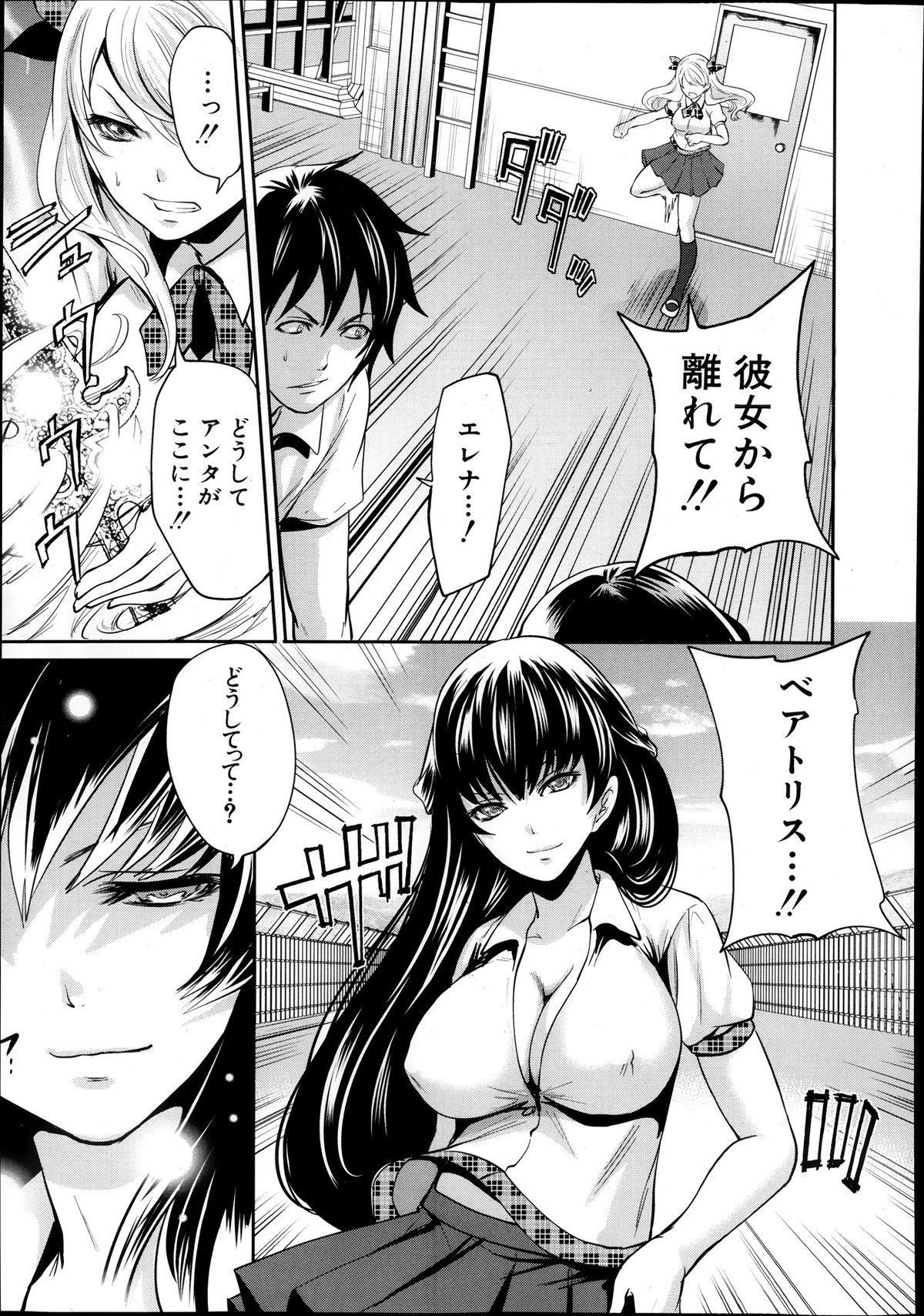 Comic Mugen Tensei 2013-12 166