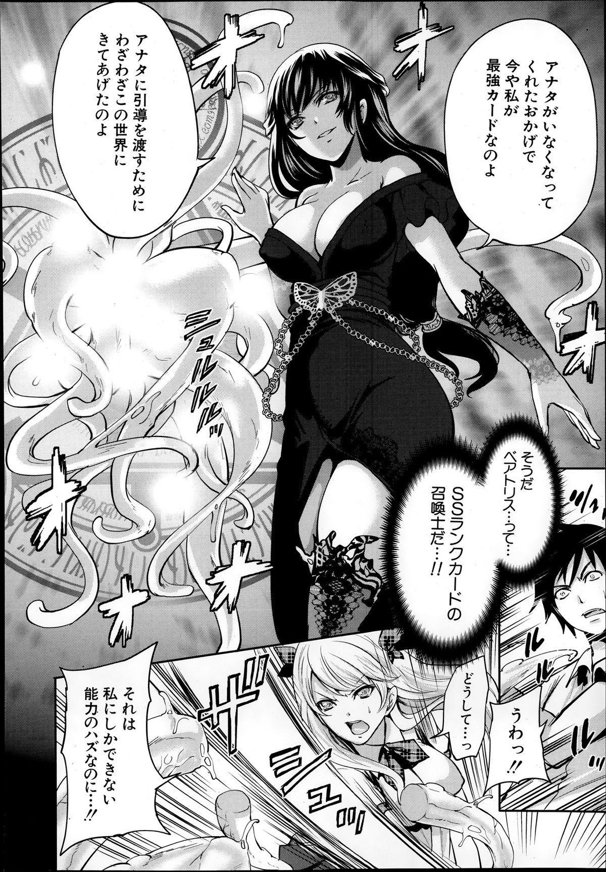 Comic Mugen Tensei 2013-12 167