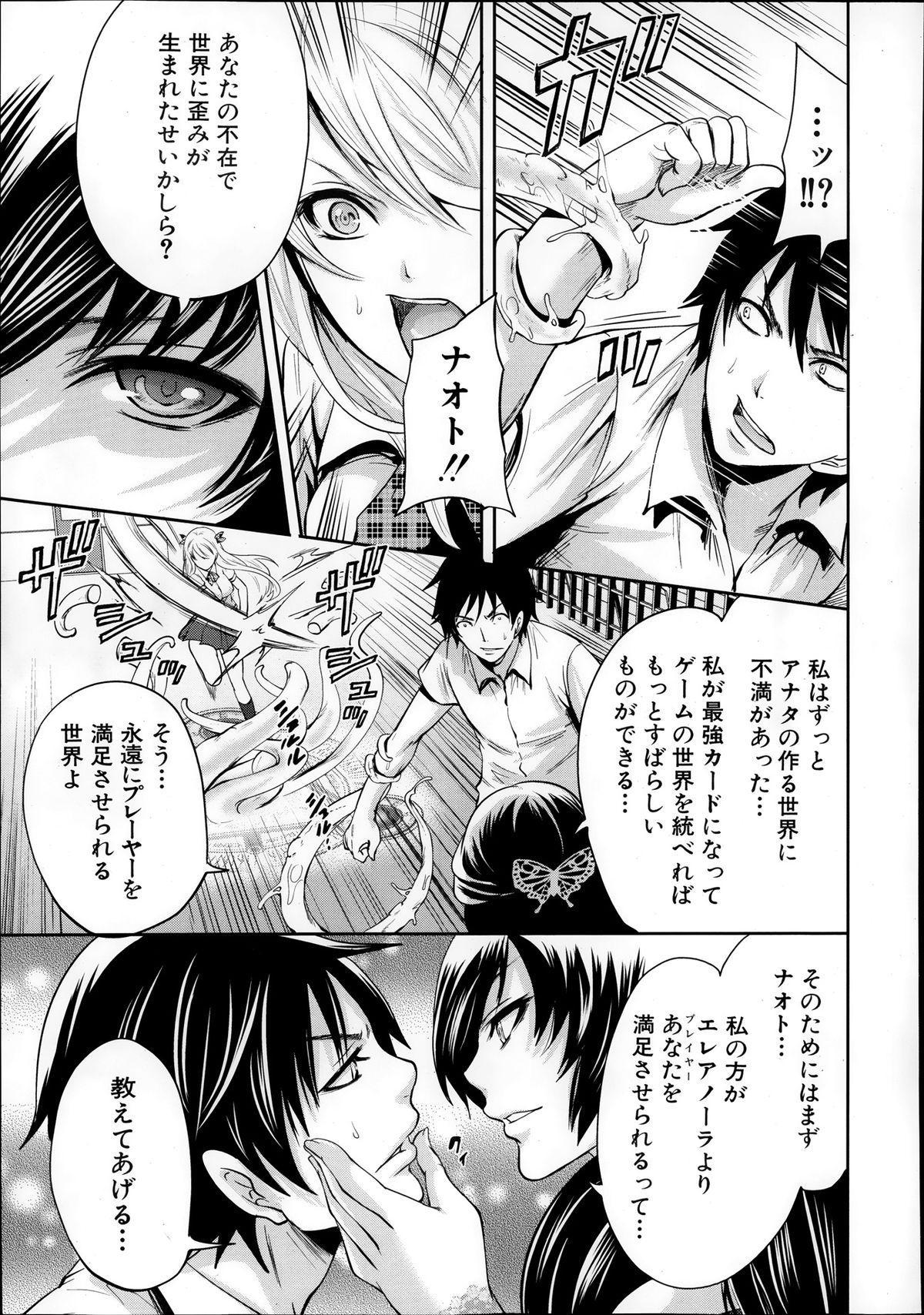 Comic Mugen Tensei 2013-12 168