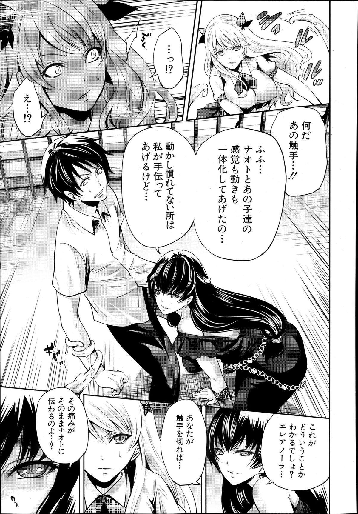 Comic Mugen Tensei 2013-12 170