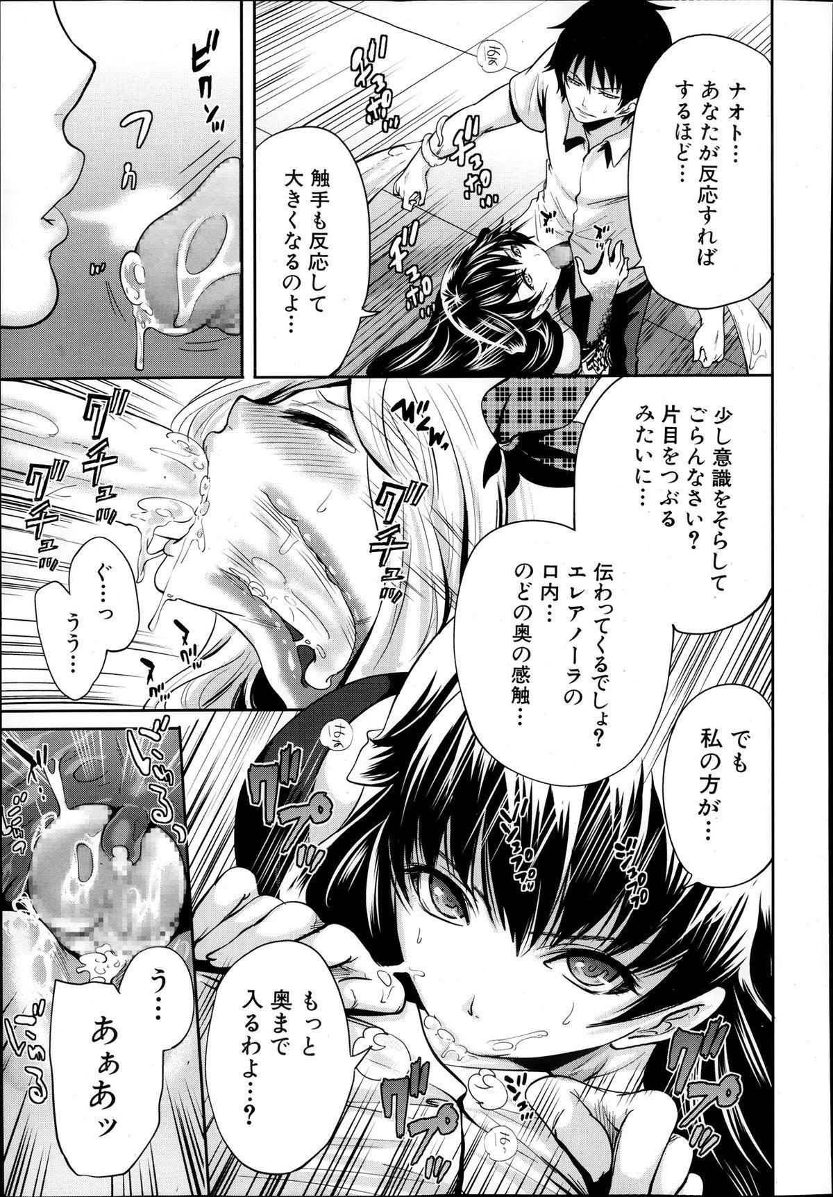 Comic Mugen Tensei 2013-12 174