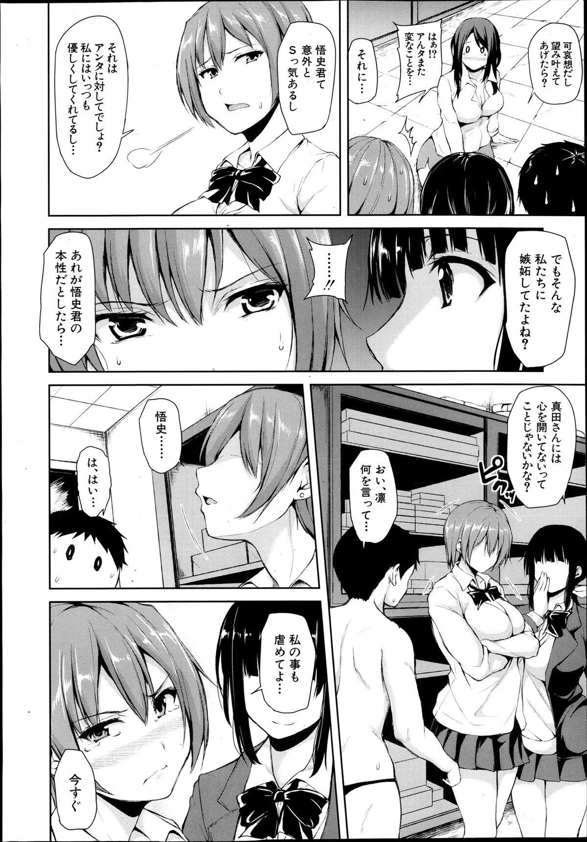 Comic Mugen Tensei 2013-12 17