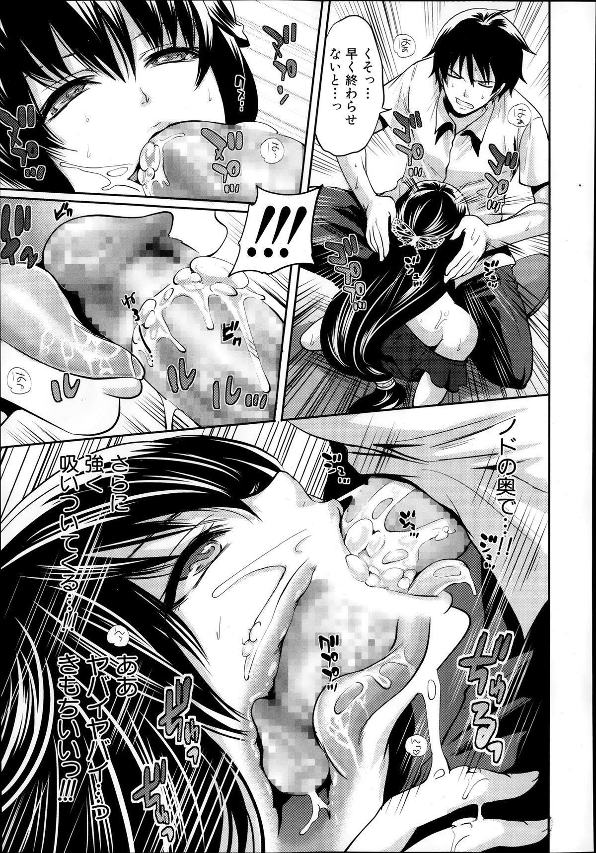 Comic Mugen Tensei 2013-12 182