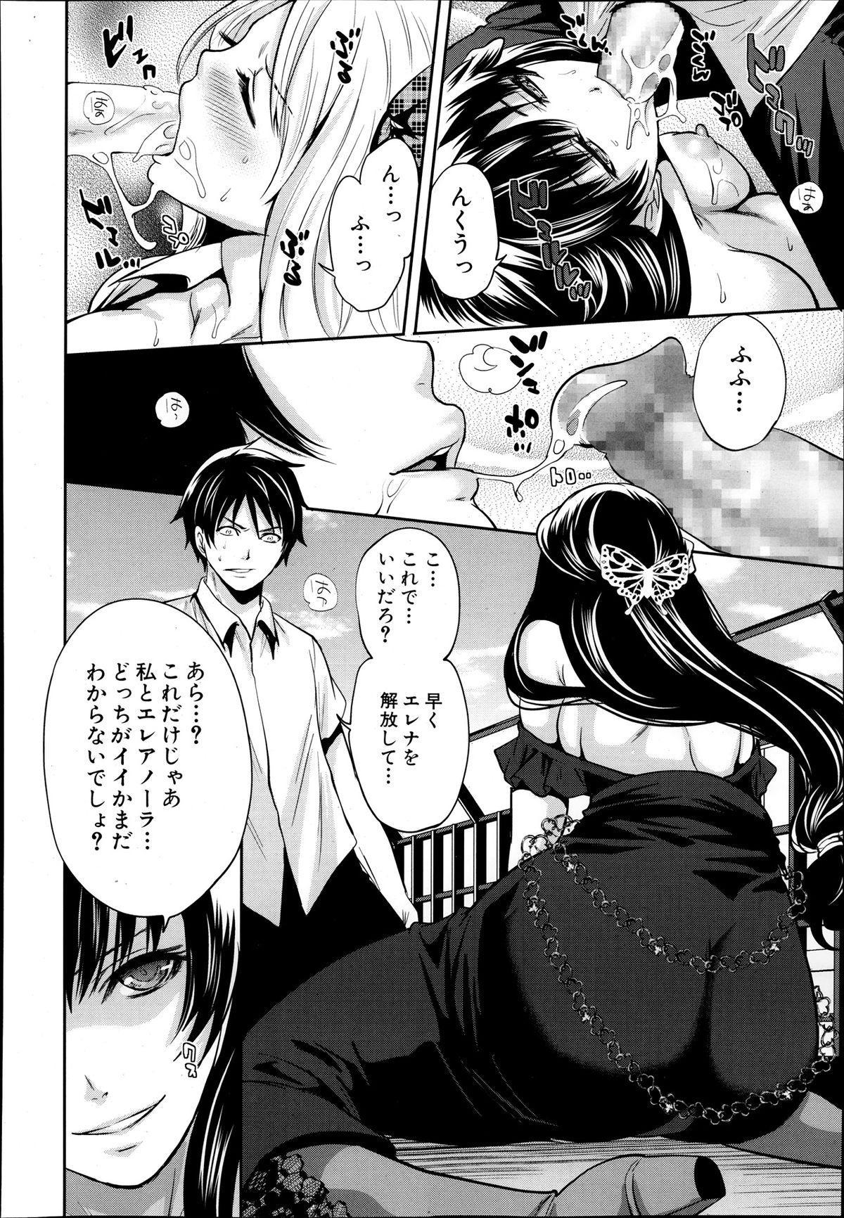 Comic Mugen Tensei 2013-12 185