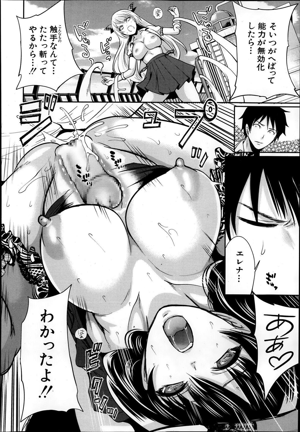 Comic Mugen Tensei 2013-12 187