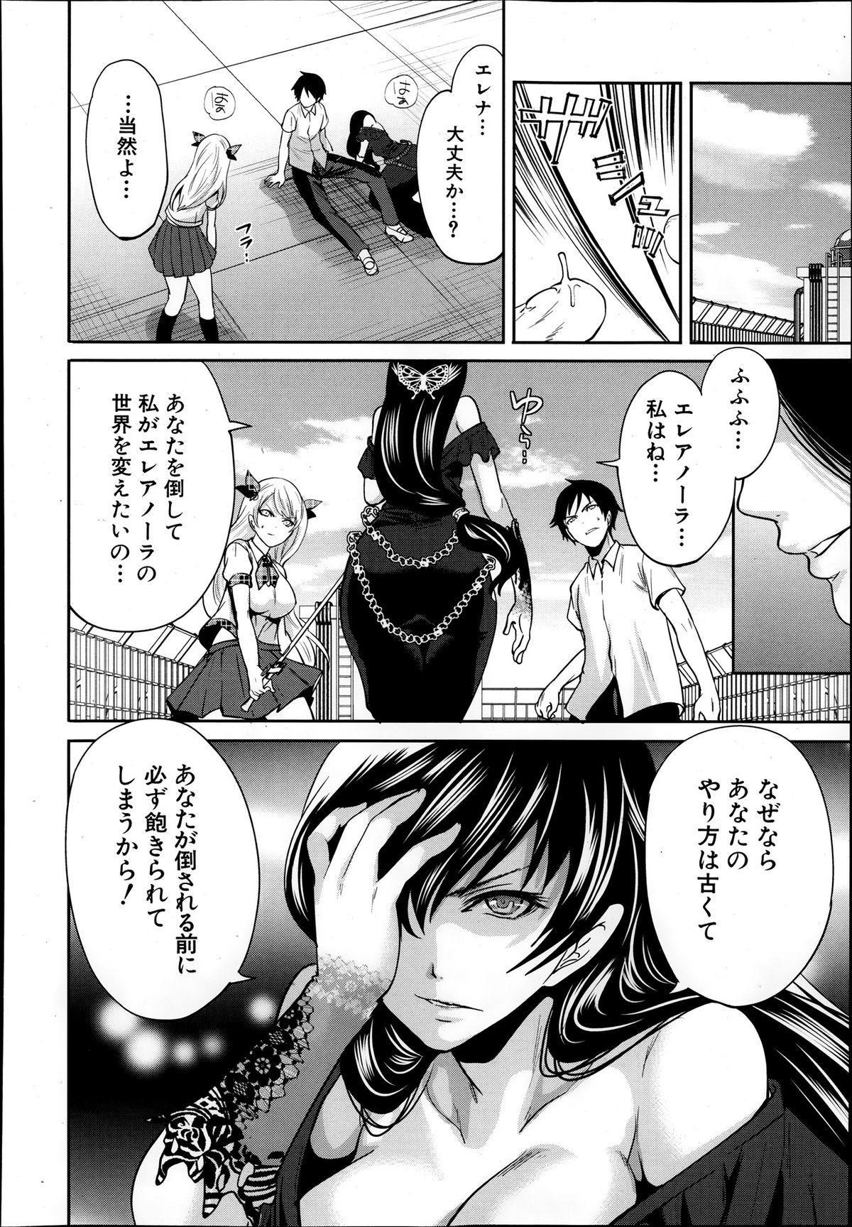 Comic Mugen Tensei 2013-12 199