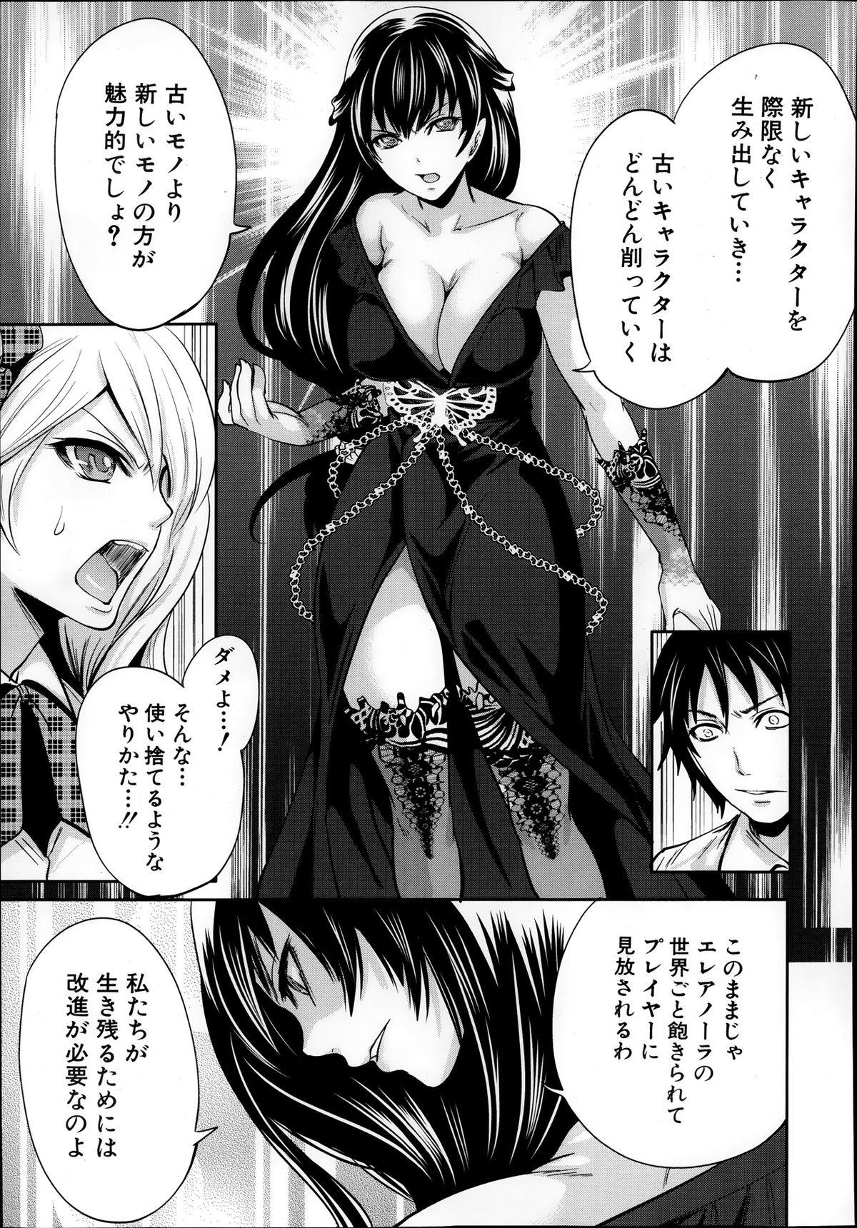 Comic Mugen Tensei 2013-12 200