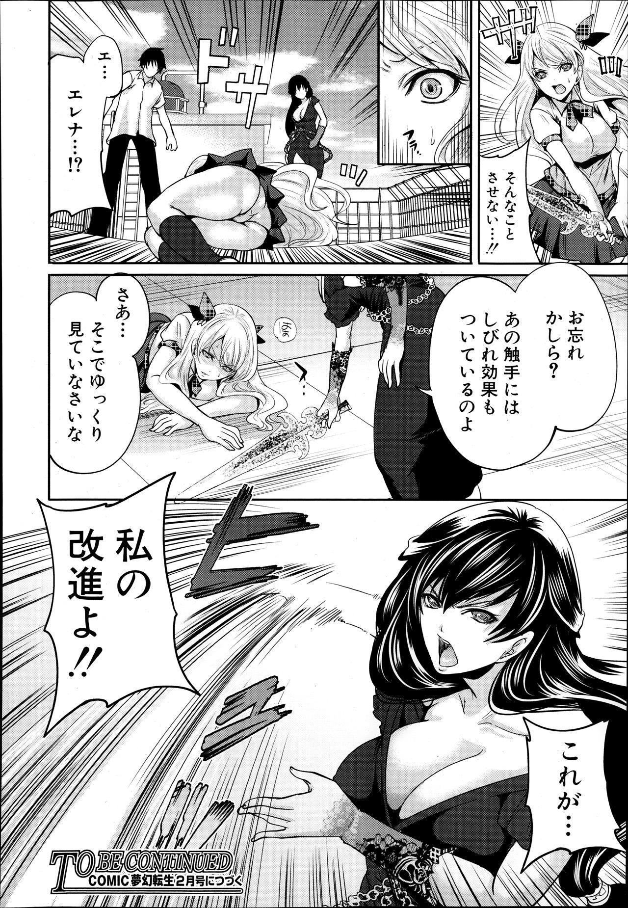Comic Mugen Tensei 2013-12 201