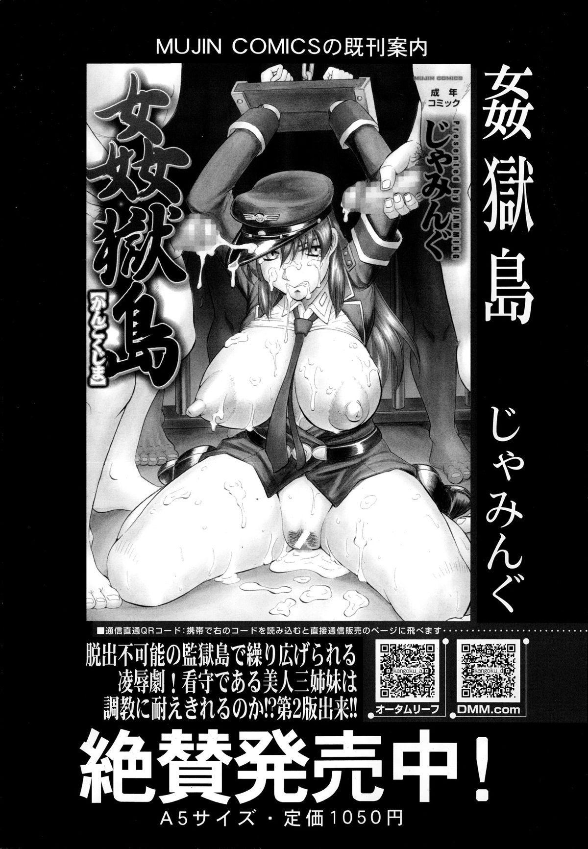 Comic Mugen Tensei 2013-12 205