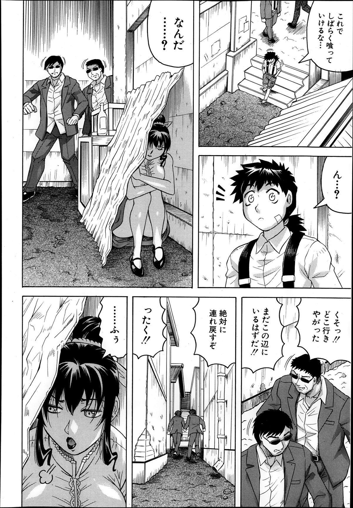 Comic Mugen Tensei 2013-12 207
