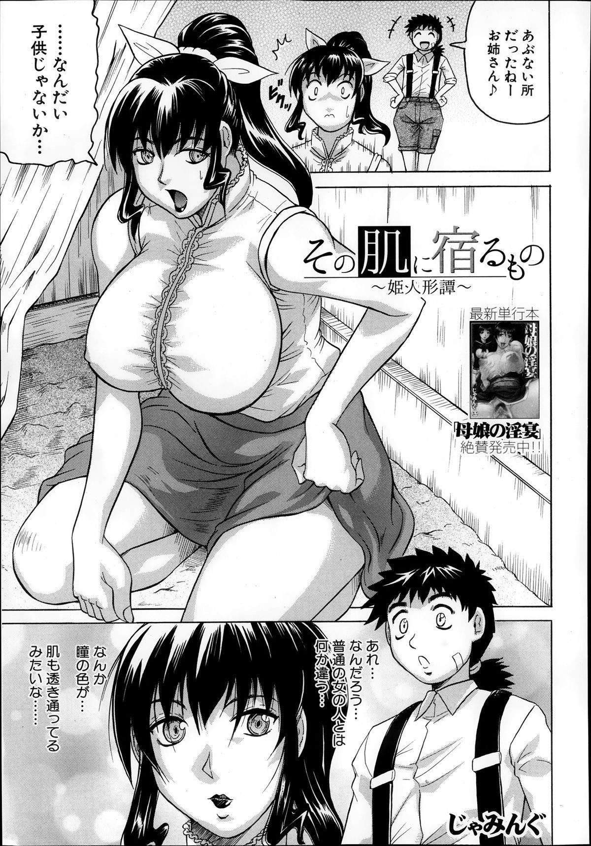 Comic Mugen Tensei 2013-12 208