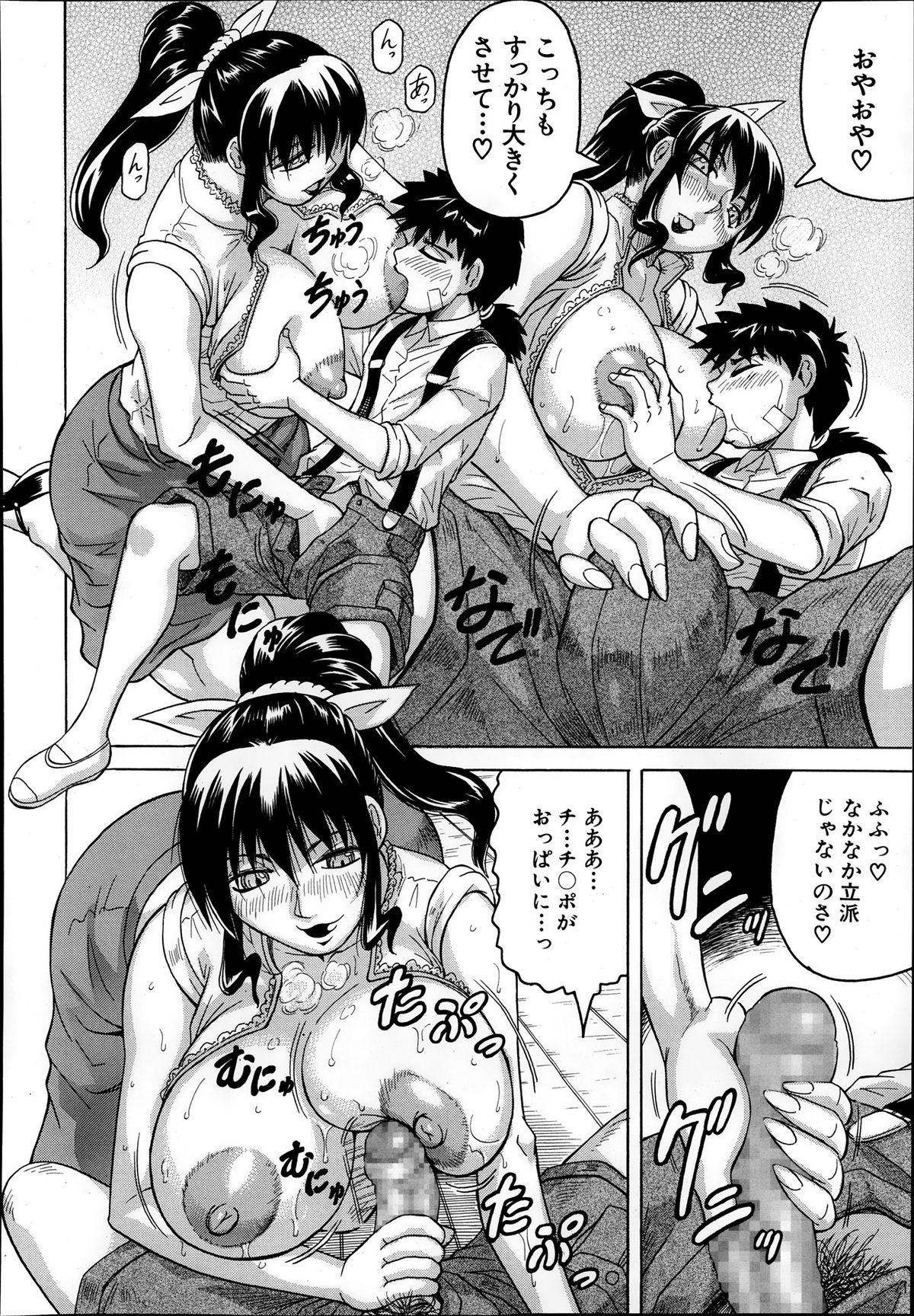 Comic Mugen Tensei 2013-12 215