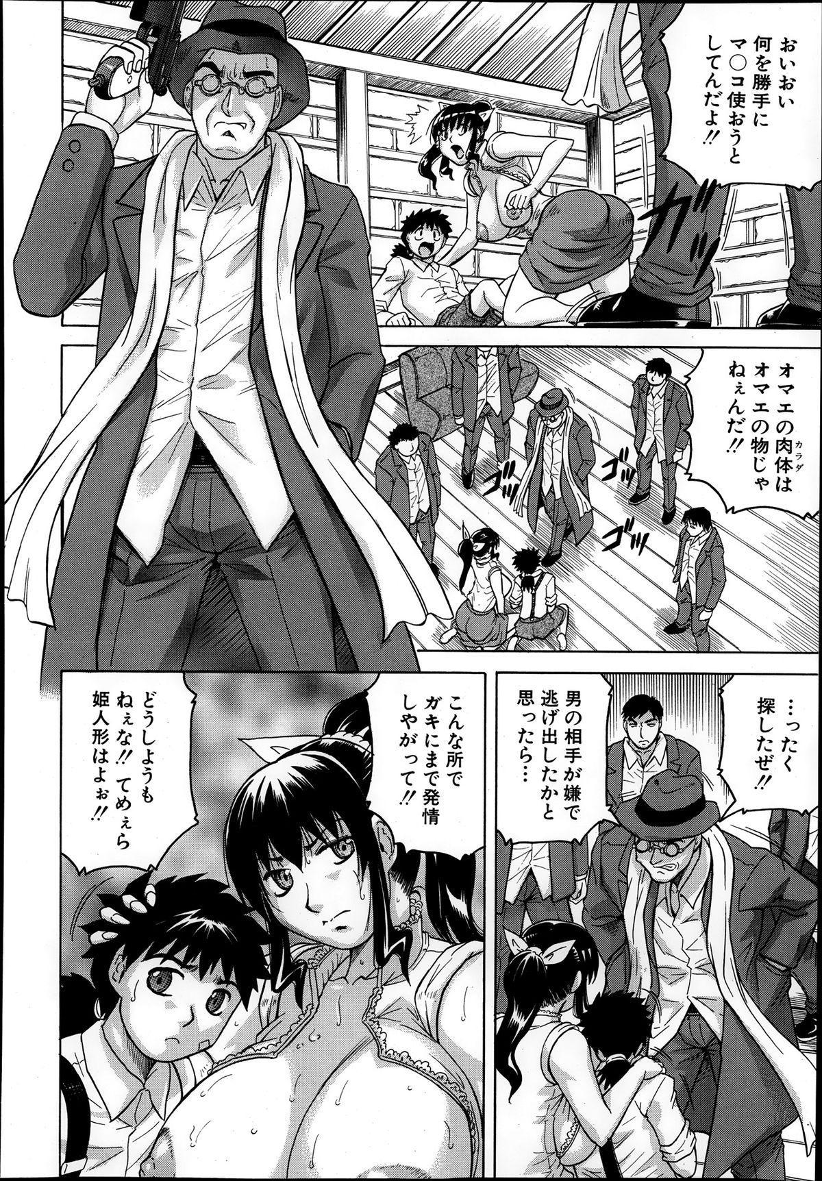 Comic Mugen Tensei 2013-12 219