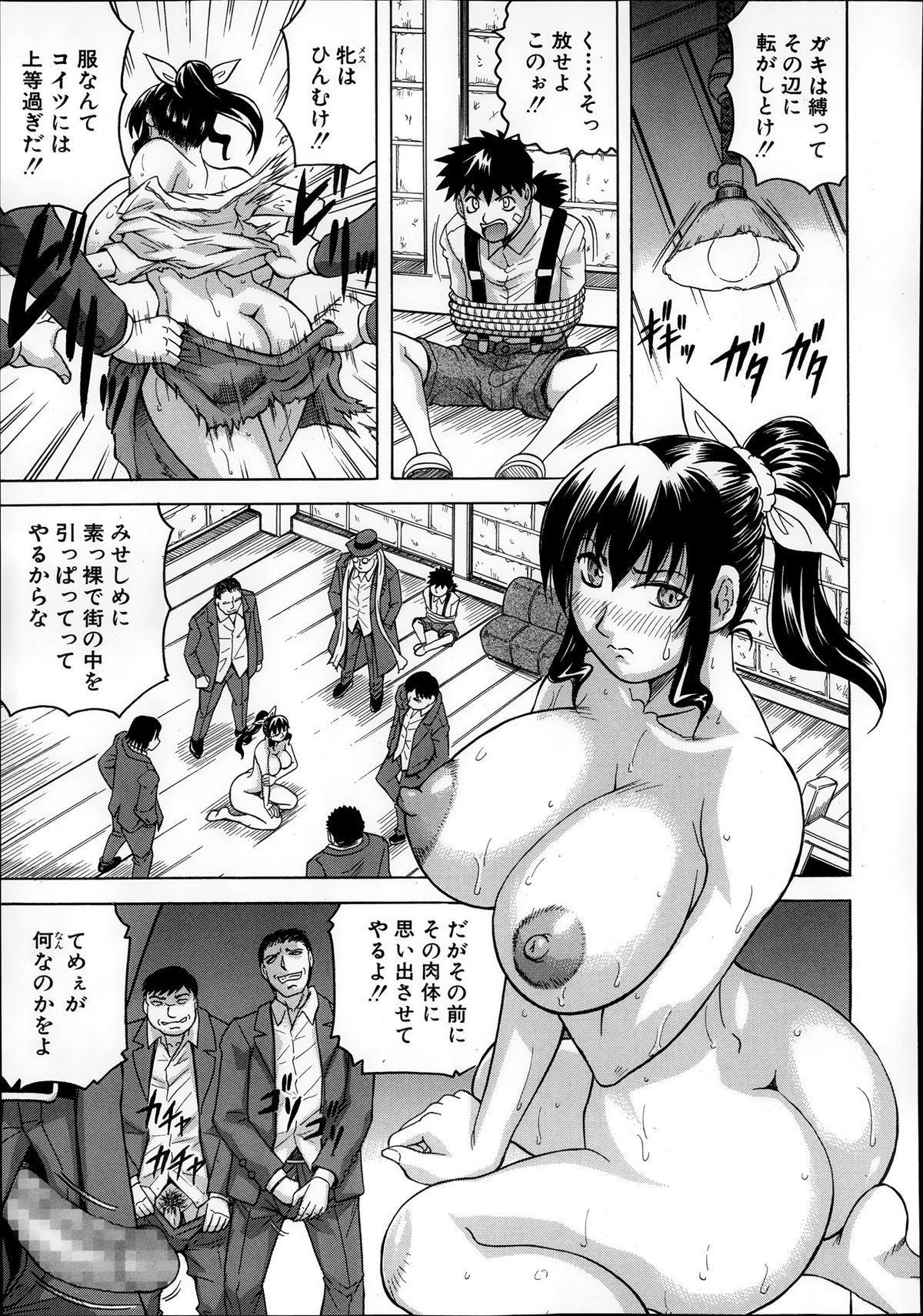 Comic Mugen Tensei 2013-12 220