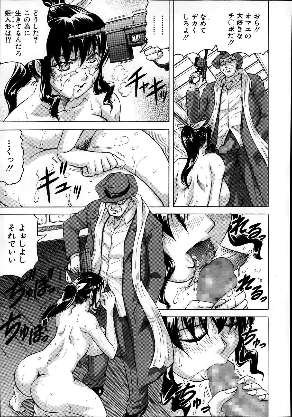 Comic Mugen Tensei 2013-12 224