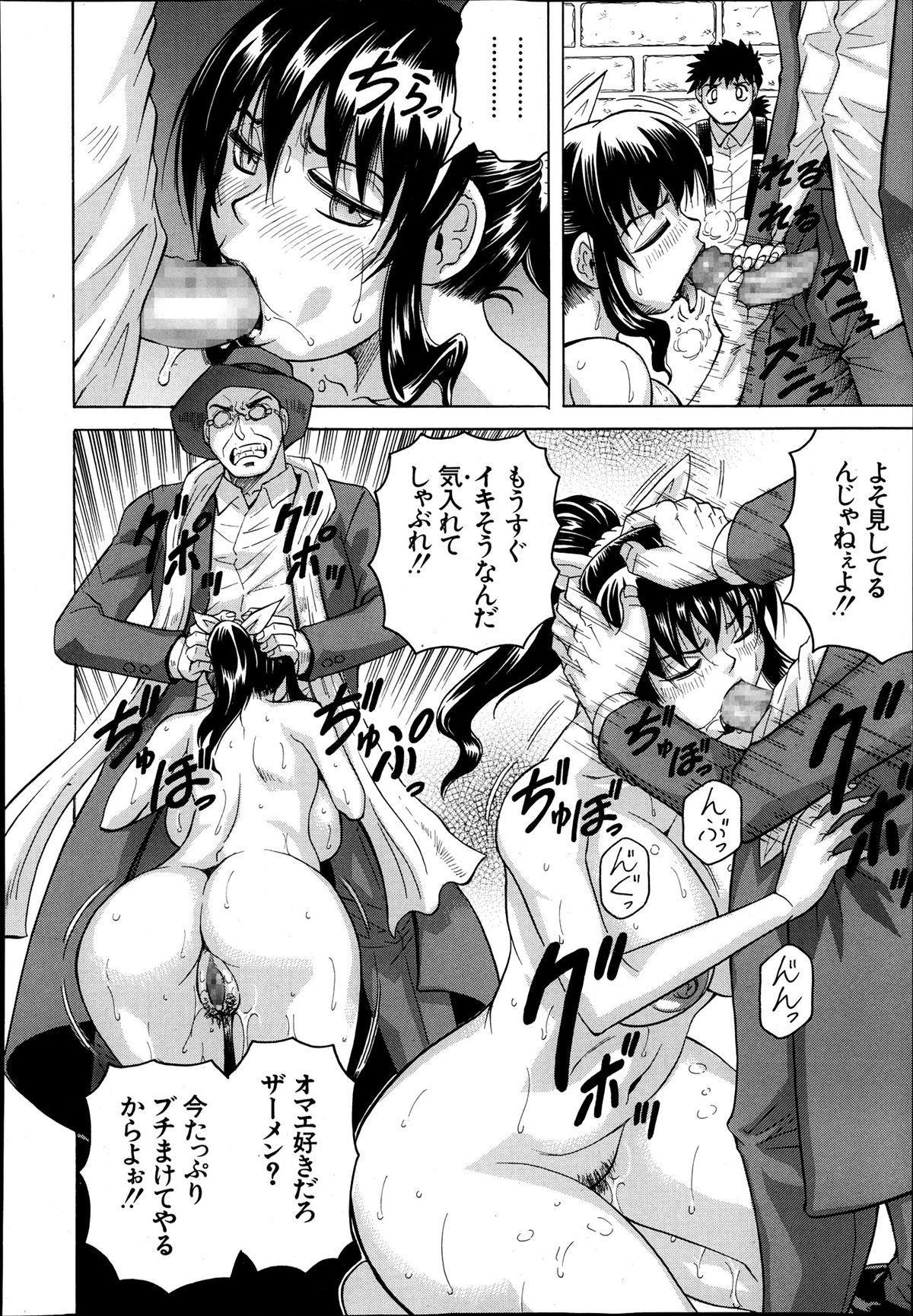 Comic Mugen Tensei 2013-12 225