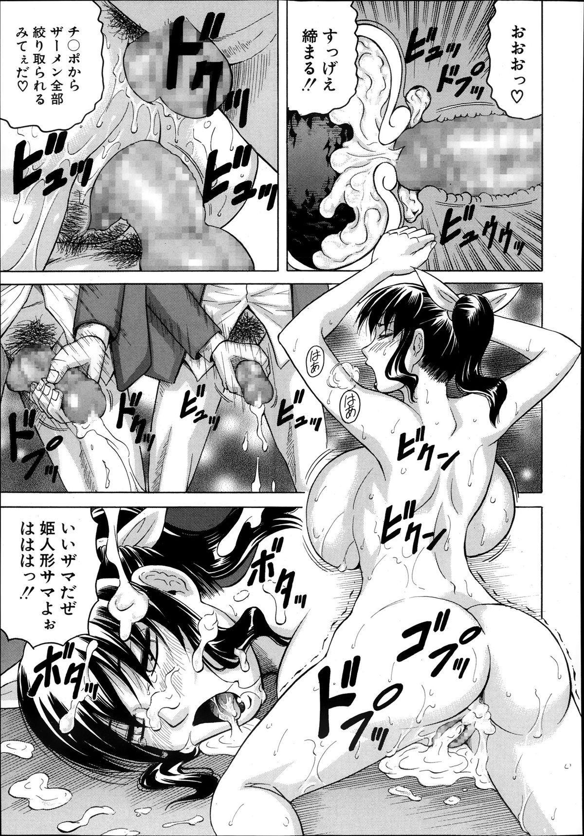 Comic Mugen Tensei 2013-12 234