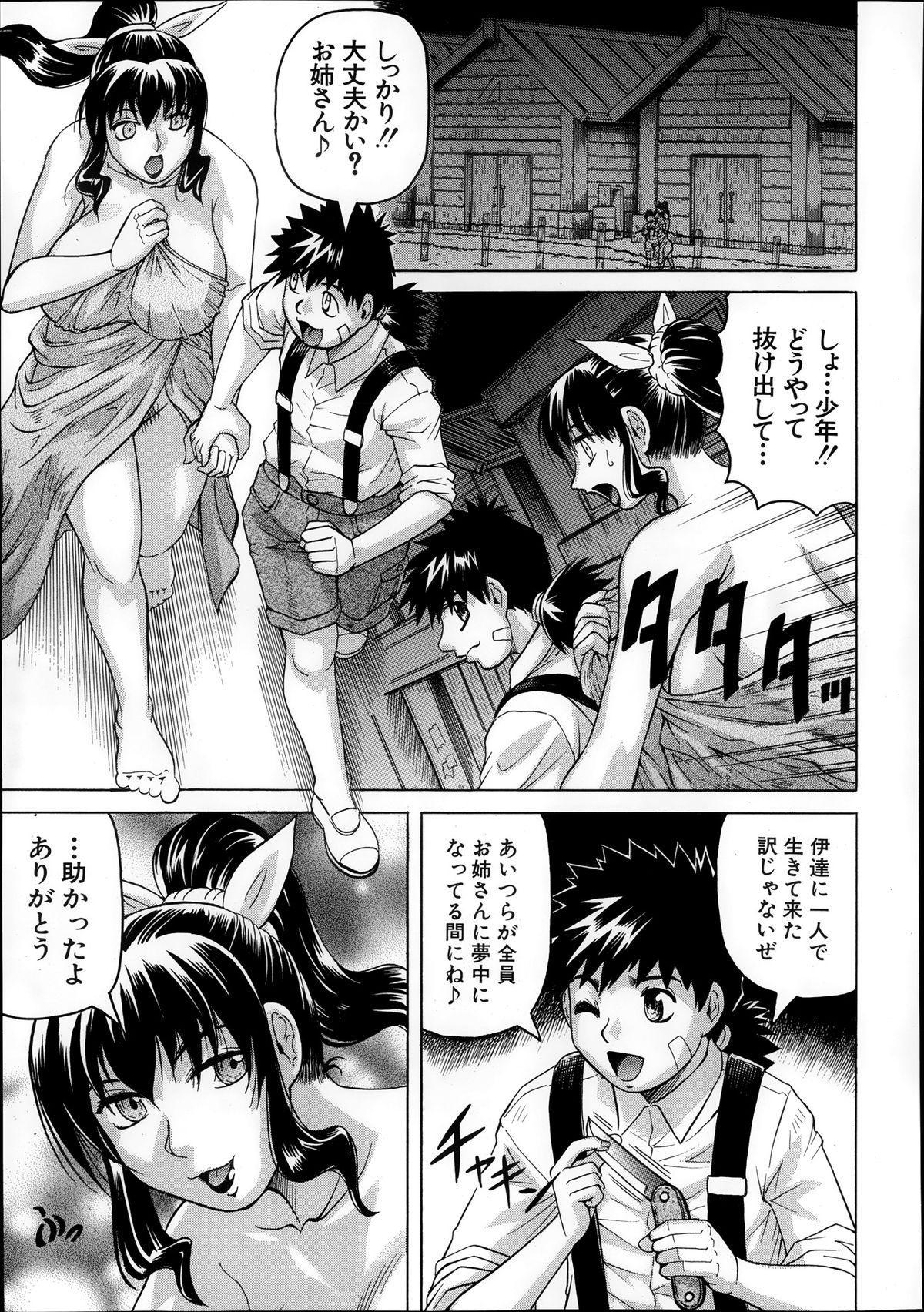 Comic Mugen Tensei 2013-12 236