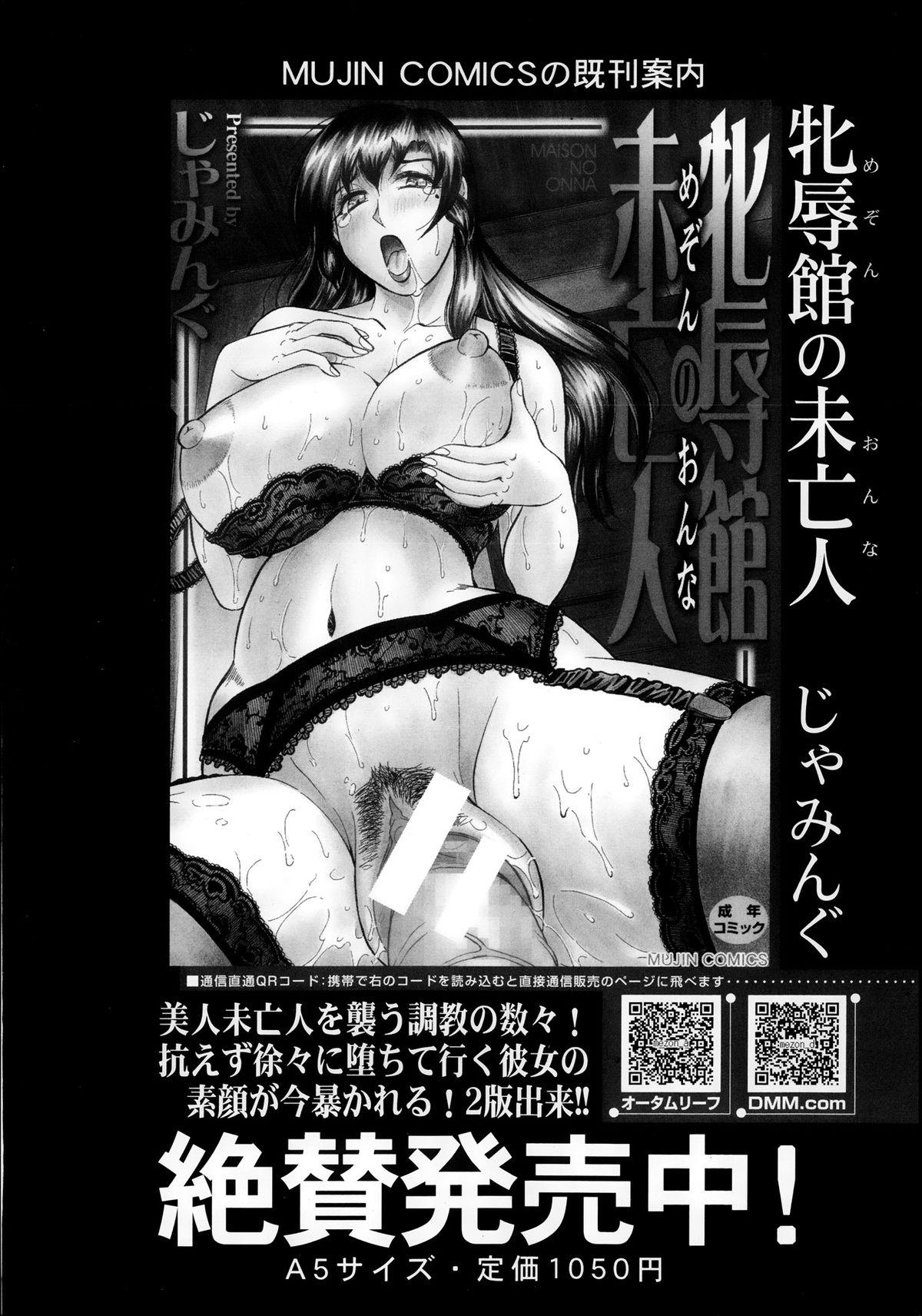 Comic Mugen Tensei 2013-12 240