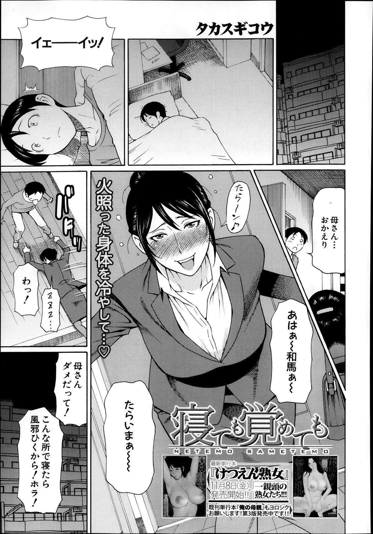 Comic Mugen Tensei 2013-12 244